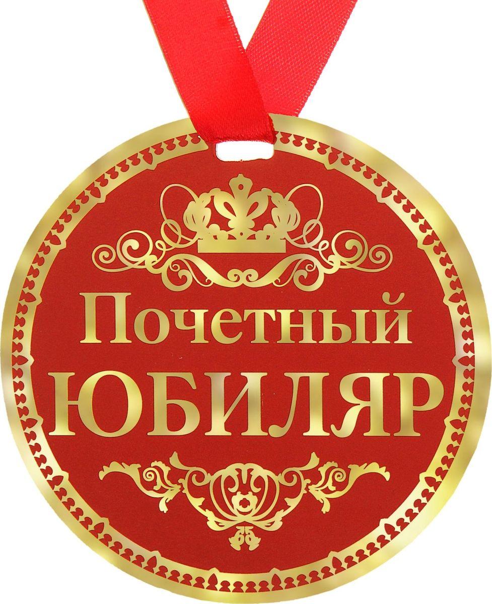 Медаль сувенирная Почетный юбиляр, диаметр 9 см122792Когда на носу торжественное событие, так хочется окружить себя яркими красками и счастливыми улыбками! Порадуйте своих близких и родных эффектной наградой. МедальПочетный юбиляр с ярким классическим дизайном изготовлена из плотного картона. На оборотной стороне медали нанесено теплое пожелание от чистого сердца для самого дорого человека. Порадуйте родных и близких эффектной наградой – покажите, как много они для Вас значат!