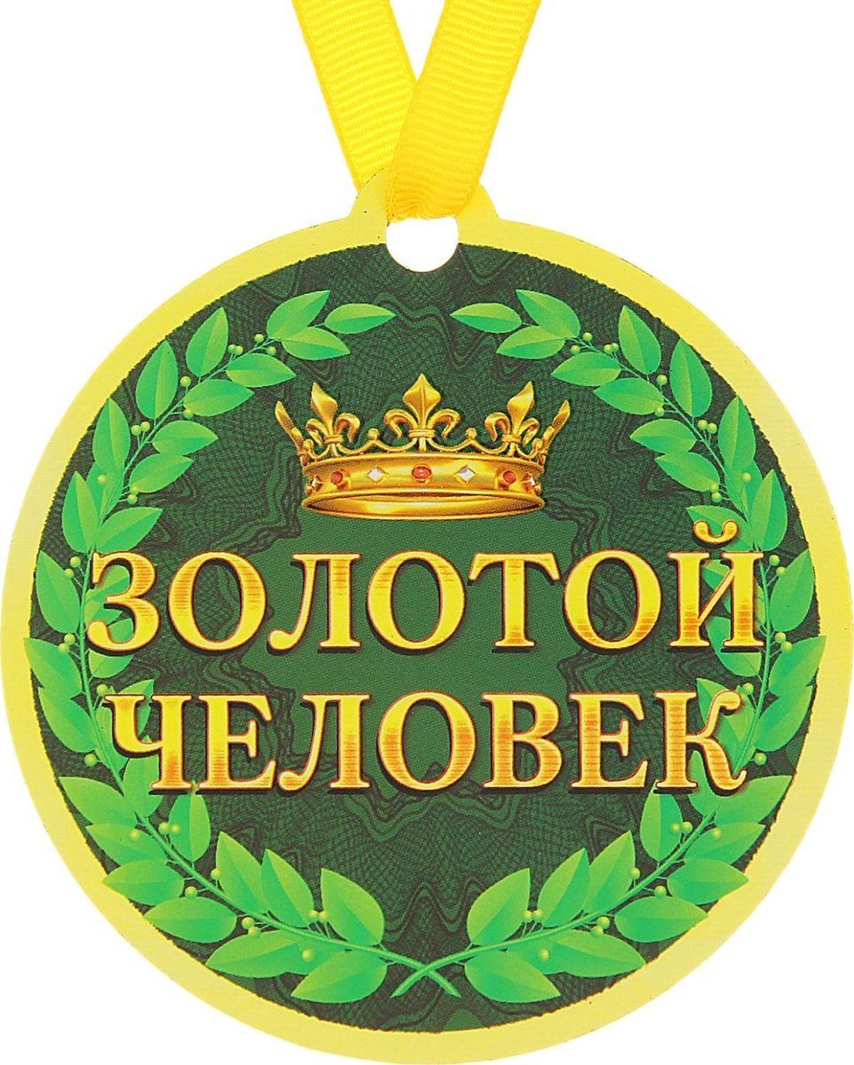Медаль-магнит сувенирная Золотой человек, диаметр 8,5 см122961Медаль на магните Золотой человек – веселая и оригинальная вещица, которая понравится любому. Это отличное приобретение для вас и замечательный подарок для ваших близких, друзей и знакомых. Идет в комплекте с лентой.
