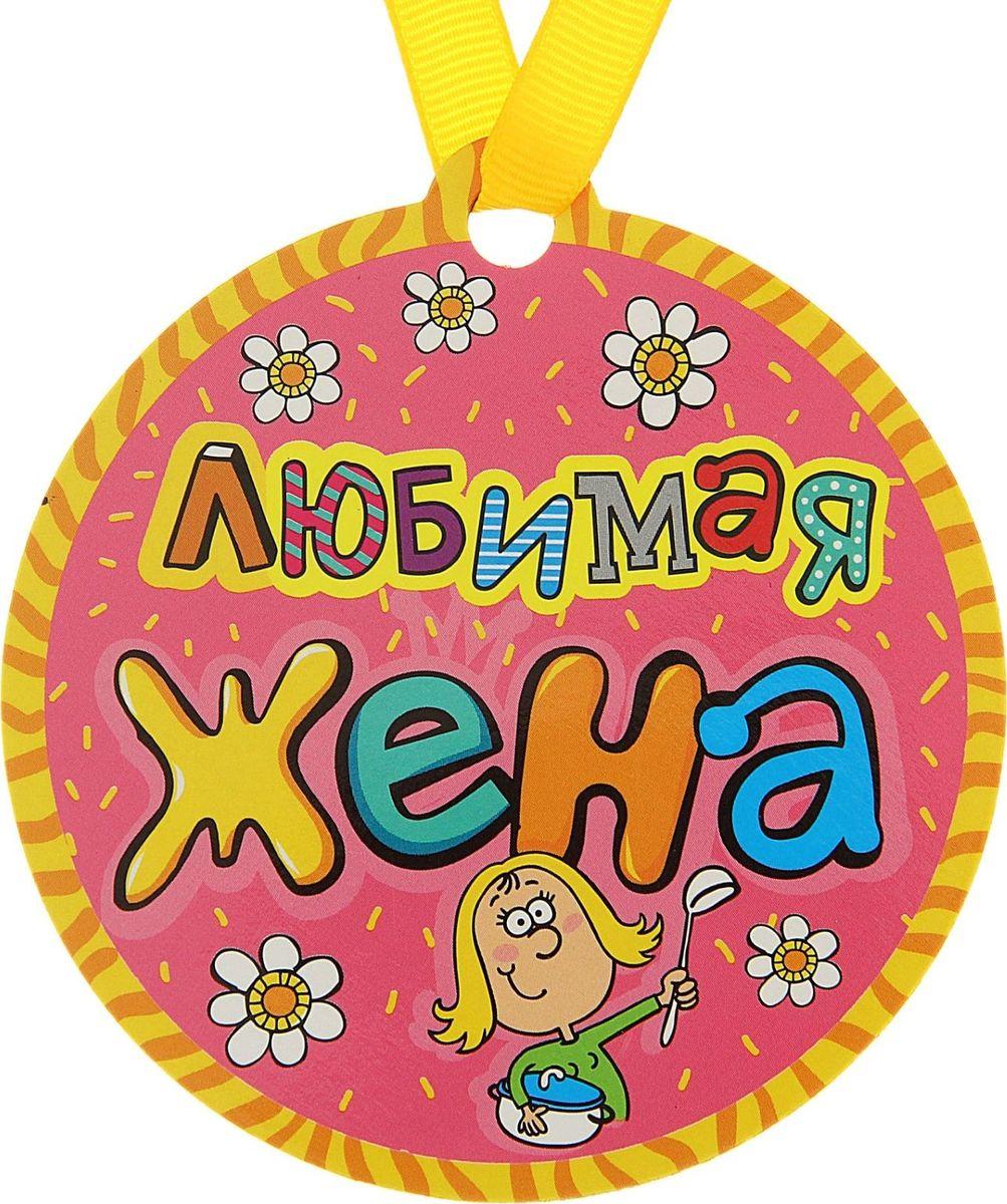 Медаль-магнит сувенирная Любимая жена, диаметр 8,5 см122965Медаль на магните Любимая жена – веселая и оригинальная вещица, которая понравится любому. Это отличное приобретение для вас и замечательный подарок для ваших близких, друзей и знакомых. Идет в комплекте с лентой.