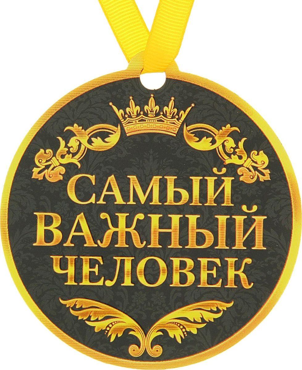 Медаль-магнит сувенирная Самый важный человек, диаметр 8,5 см122970Медаль на магните Самый важный человек – веселая и оригинальная вещица, которая понравится любому. Это отличное приобретение для вас и замечательный подарок для ваших близких, друзей и знакомых. Идет в комплекте с лентой.