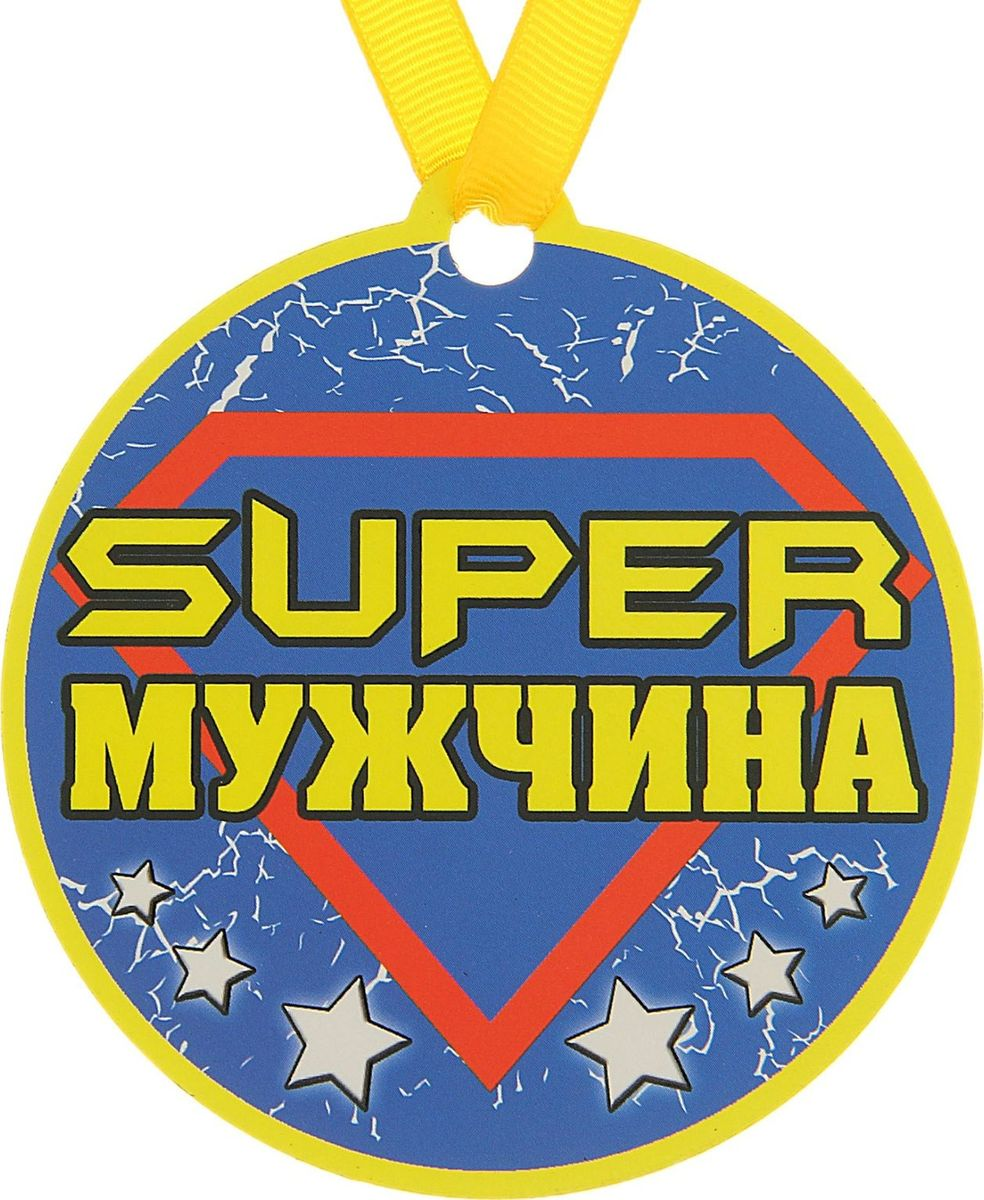 Медаль-магнит сувенирная Супер мужчина, диаметр 8,5 см122972Медаль на магните Супер мужчина – веселая и оригинальная вещица, которая понравится любому. Это отличное приобретение для вас и замечательный подарок для ваших близких, друзей и знакомых. Идет в комплекте с лентой.