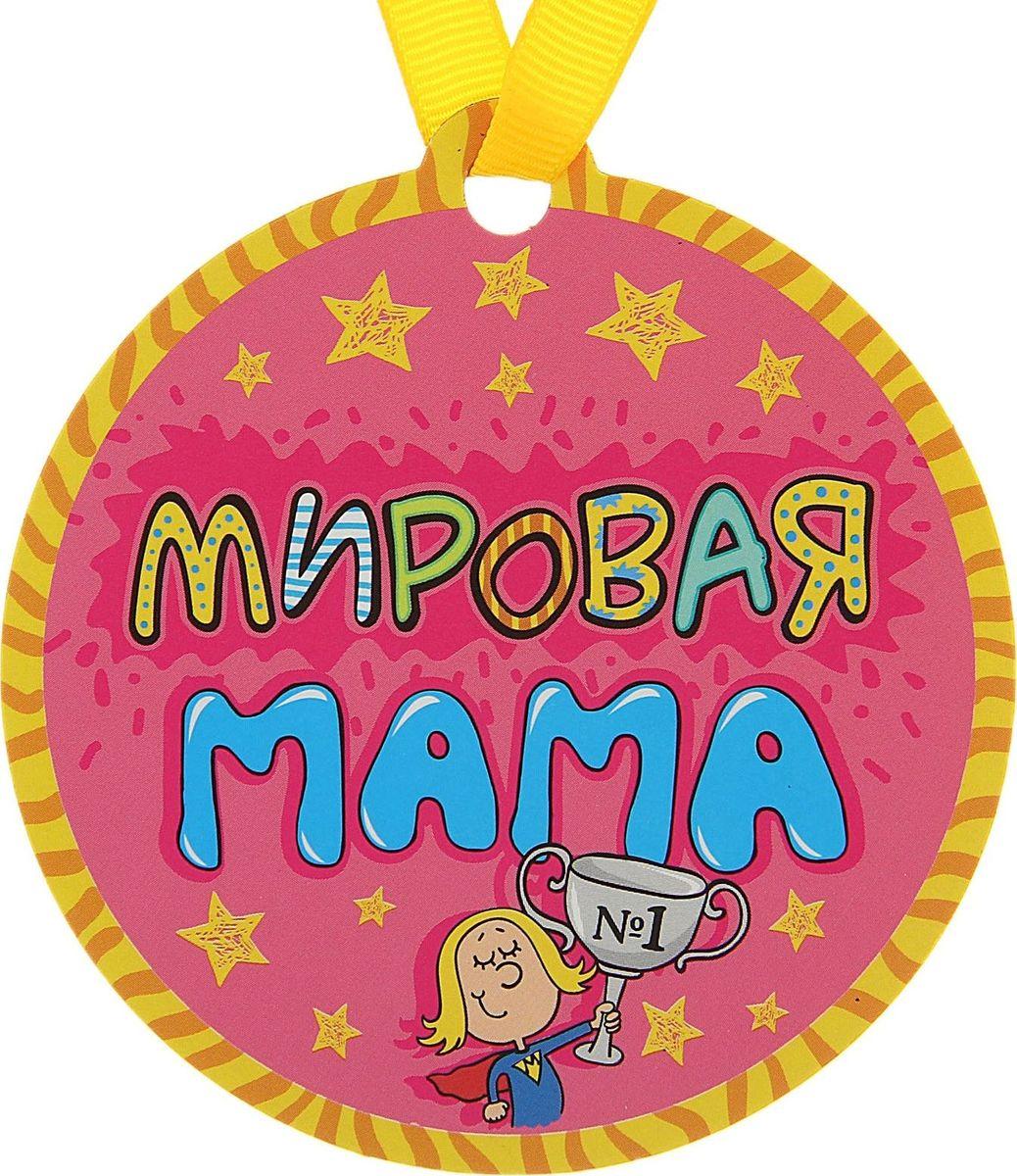 Медаль-магнит сувенирная Мировая мама, диаметр 8,5 см122975Медаль на магните Мировая мама – веселая и оригинальная вещица, которая понравится любому. Это отличное приобретение для вас и замечательный подарок для ваших близких, друзей и знакомых. Идет в комплекте с лентой.