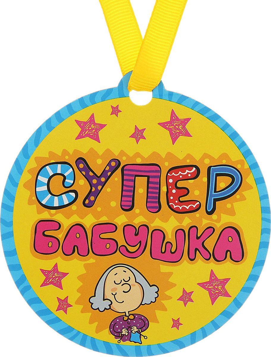 Медаль-магнит сувенирная Супер бабушка, диаметр 8,5 см122978Медаль на магните Супер бабушка – веселая и оригинальная вещица, которая понравится любому. Это отличное приобретение для вас и замечательный подарок для ваших близких, друзей и знакомых. Идет в комплекте с лентой.