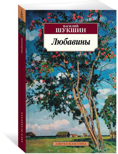 9785389131897 - Василий Шукшин: Любавины - Книга