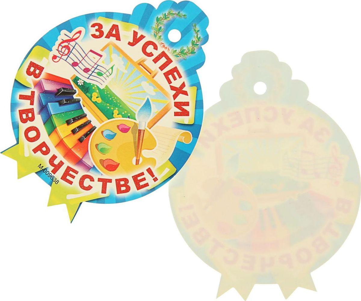 Открытка-медаль сувенирная Атмосфера праздника За успехи в творчестве!1473610Невозможно представить нашу жизнь без праздников! Мы всегда ждем их и предвкушаем, обдумываем, как проведем памятный день, тщательно выбираем подарки и аксессуары, ведь именно они создают и поддерживают торжественный настрой. Открытка-медаль За успехи в творчестве! - это отличный выбор, который привнесет атмосферу праздника в ваш дом!