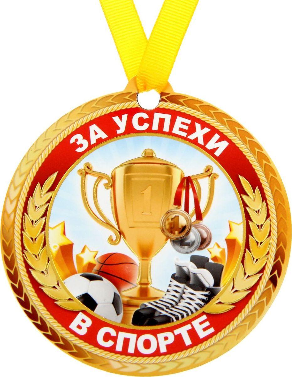 Медаль-магнит сувенирная За успехи в спорте, 8,5 х 9,2 см1500569Медаль-магнит — чудесный памятный сувенир. Награда дополнена яркой лентой, благодаря которой её сразу же можно надеть на счастливого адресата. После торжества магнит легко разместить на любой металлической поверхности, например на холодильнике, где почётная награда будет радовать обладателя каждый день и не останется незамеченной. Медаль преподносится на красочной подложке, где написаны тёплые слова в адрес награждаемого.