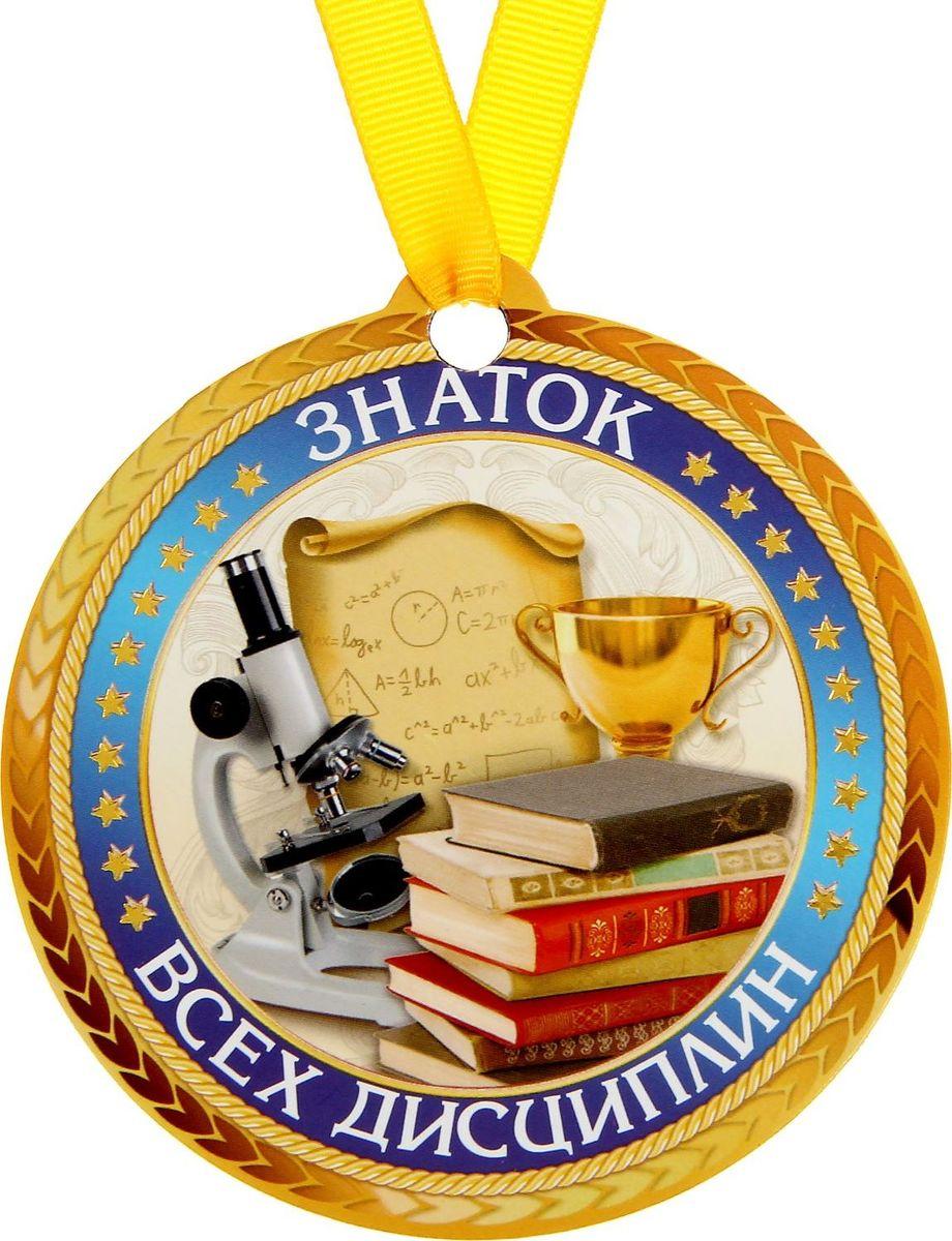 Медаль-магнит сувенирная Знаток всех дисциплин, 8,5 х 9,2 см1500570Медаль-магнит — чудесный памятный сувенир. Награда дополнена яркой лентой, благодаря которой её сразу же можно надеть на счастливого адресата. После торжества магнит легко разместить на любой металлической поверхности, например на холодильнике, где почётная награда будет радовать обладателя каждый день и не останется незамеченной. Медаль преподносится на красочной подложке, где написаны тёплые слова в адрес награждаемого.