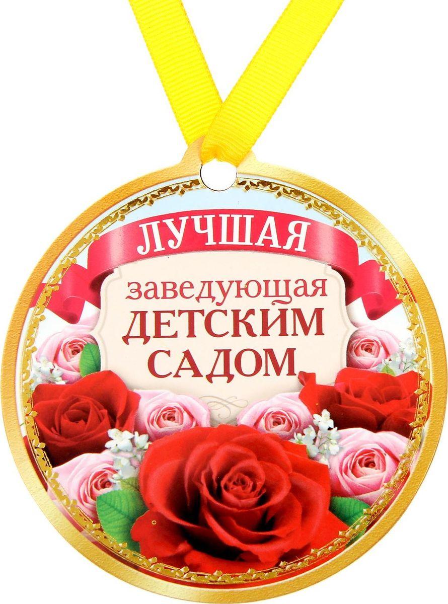 Медаль-магнит сувенирная Лучшая заведующая детским садом, 8,5 х 9,2 см1500574Медаль-магнит — чудесный памятный сувенир. Награда дополнена яркой лентой, благодаря которой её сразу же можно надеть на счастливого адресата. После торжества магнит легко разместить на любой металлической поверхности, например на холодильнике, где почётная награда будет радовать обладателя каждый день и не останется незамеченной. Медаль преподносится на красочной подложке, где написаны тёплые слова в адрес награждаемого.