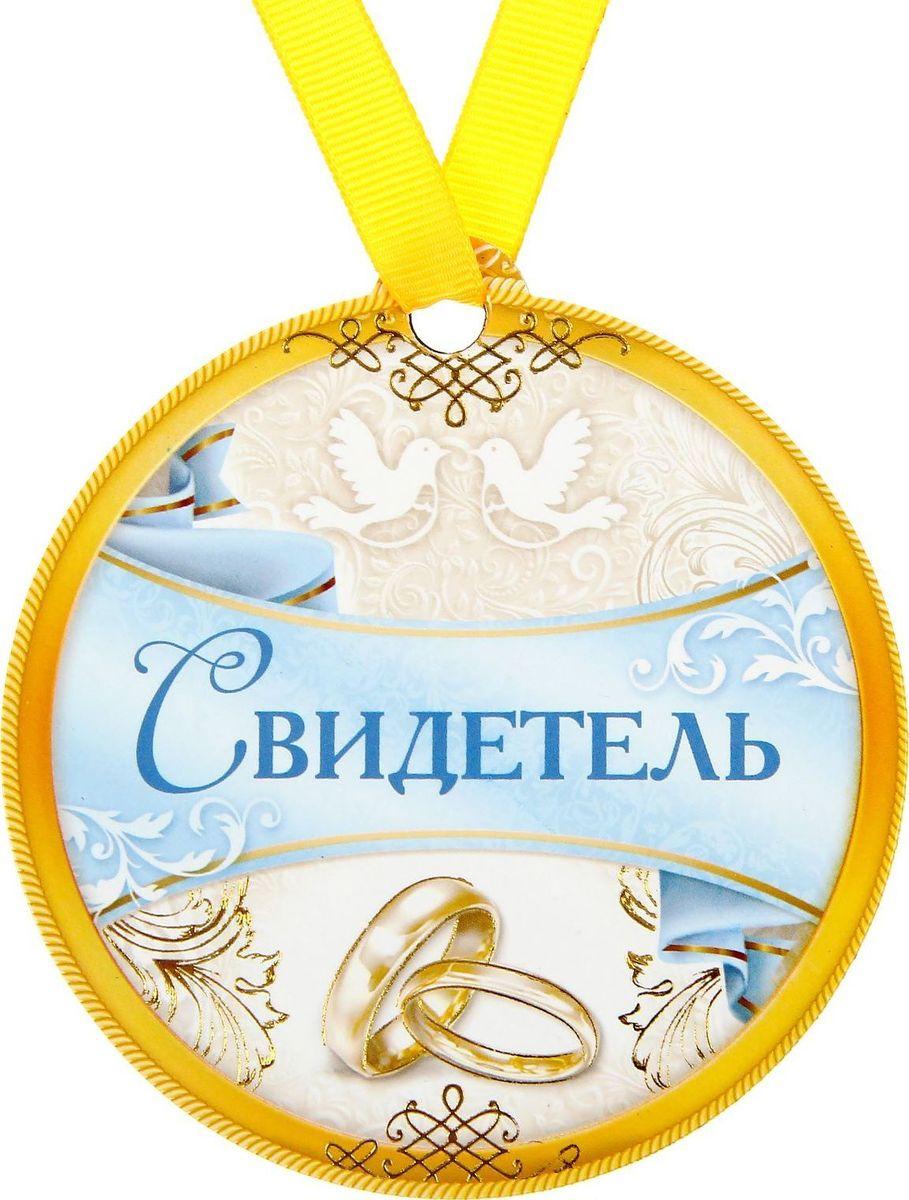 Медаль-магнит сувенирная Свидетель, 8,5 х 9,2 см1500580Медаль-магнит — чудесный памятный сувенир. Награда дополнена яркой лентой, благодаря которой её сразу же можно надеть на счастливого адресата. После торжества магнит легко разместить на любой металлической поверхности, например на холодильнике, где почётная награда будет радовать обладателя каждый день и не останется незамеченной. Медаль преподносится на красочной подложке, где написаны тёплые слова в адрес награждаемого.