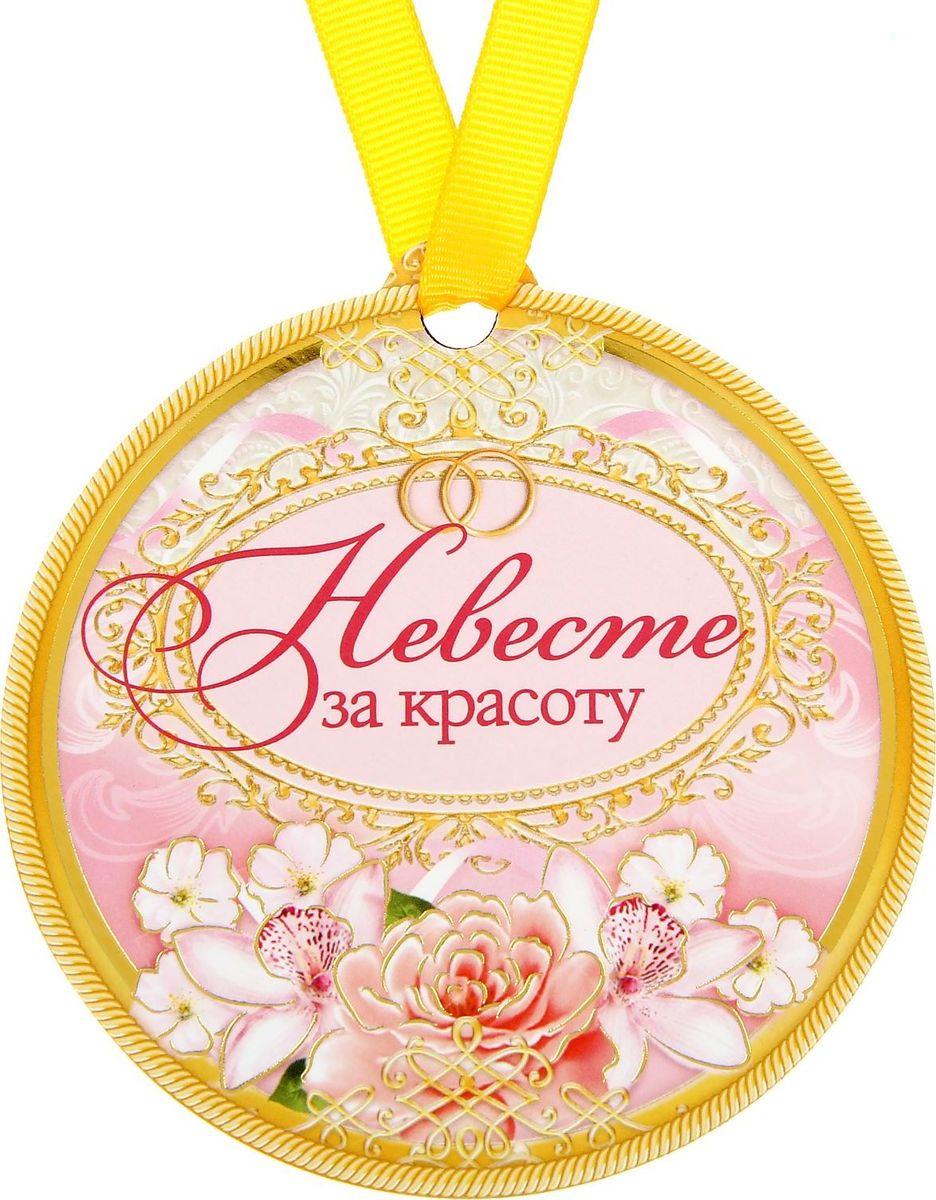 Медаль-магнит сувенирная Невесте за красоту, 8,5 х 9,2 см1500587Медаль-магнит — чудесный памятный сувенир. Награда дополнена яркой лентой, благодаря которой её сразу же можно надеть на счастливого адресата. После торжества магнит легко разместить на любой металлической поверхности, например на холодильнике, где почётная награда будет радовать обладателя каждый день и не останется незамеченной. Медаль преподносится на красочной подложке, где написаны тёплые слова в адрес награждаемого.
