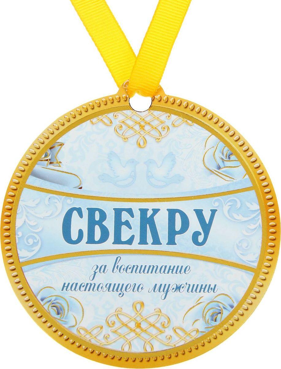 Медаль-магнит сувенирная Свекру за воспитание настоящего мужчины, 8,5 х 9,2 см1933298Медаль-магнит — чудесный памятный сувенир. Награда дополнена яркой лентой,благодаря которой ее сразу же можно надеть на счастливого адресата. Послеторжества магнит легко разместить на любой металлической поверхности,например на холодильнике, где почетная награда будет радовать обладателякаждый день и не останется незамеченной. Медаль преподносится на красочнойподложке, где написаны теплые слова в адрес награждаемого.