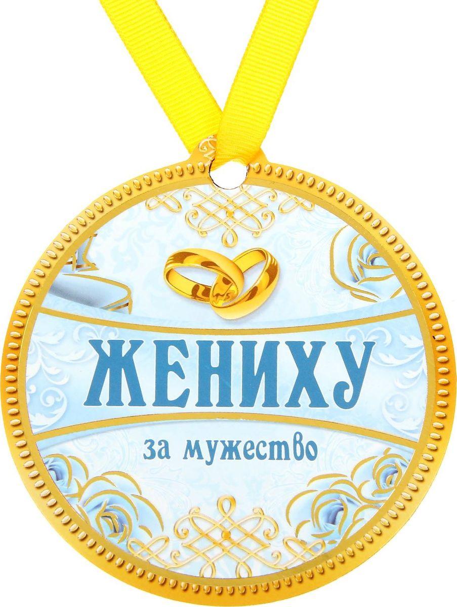 Медаль-магнит сувенирная Жениху за мужество, 8,5 х 9,2 см1500589Медаль-магнит — чудесный памятный сувенир. Награда дополнена яркой лентой, благодаря которой её сразу же можно надеть на счастливого адресата. После торжества магнит легко разместить на любой металлической поверхности, например на холодильнике, где почётная награда будет радовать обладателя каждый день и не останется незамеченной. Медаль преподносится на красочной подложке, где написаны тёплые слова в адрес награждаемого.