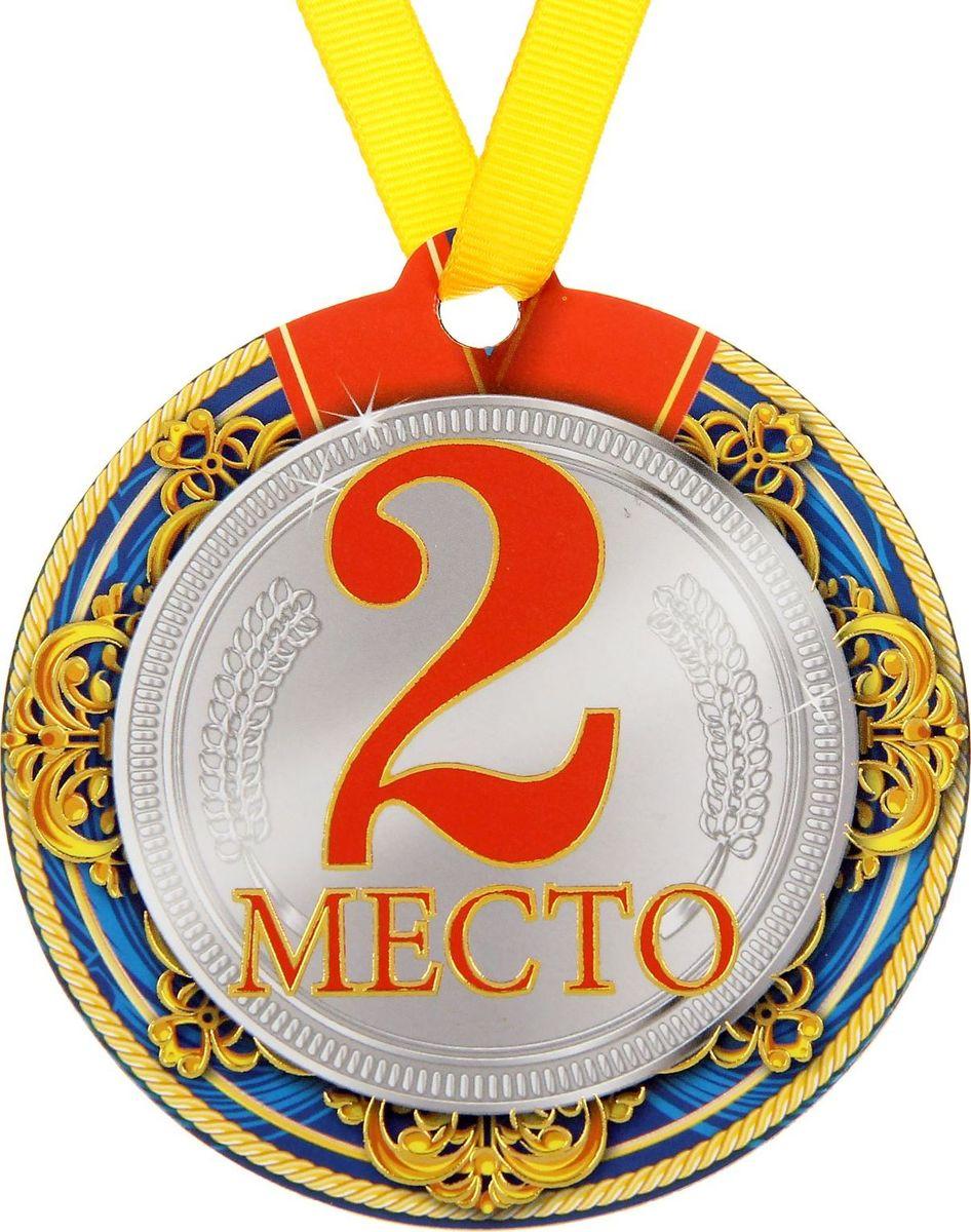 Медаль-магнит сувенирная 2 место, 8,5 х 9,2 см1500593Медаль-магнит — чудесный памятный сувенир. Награда дополнена яркой лентой, благодаря которой её сразу же можно надеть на счастливого адресата. После торжества магнит легко разместить на любой металлической поверхности, например на холодильнике, где почётная награда будет радовать обладателя каждый день и не останется незамеченной. Медаль преподносится на красочной подложке, где написаны тёплые слова в адрес награждаемого.