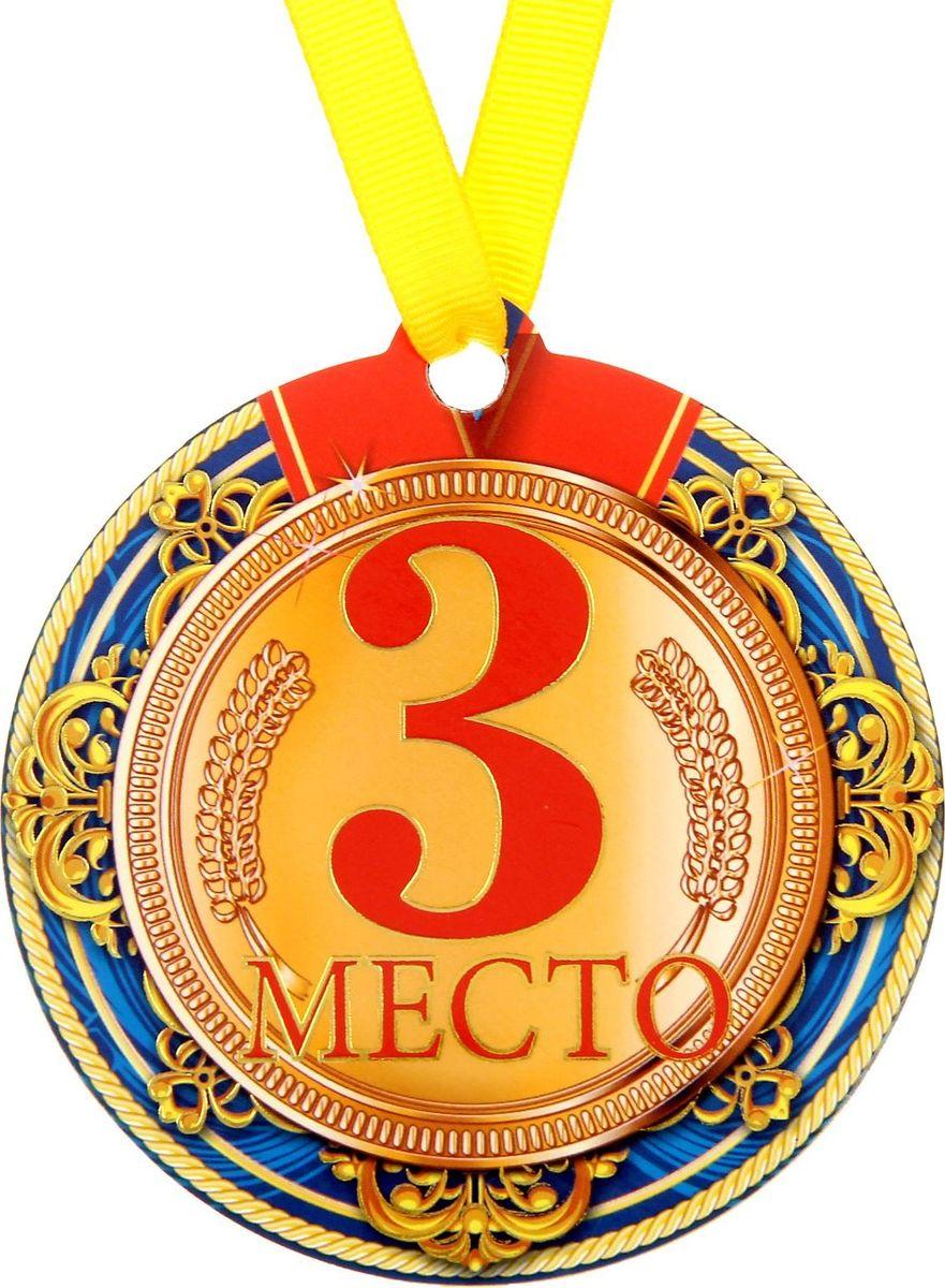 Медаль-магнит сувенирная 3 место, 8,5 х 9,2 см1500594Медаль-магнит — чудесный памятный сувенир. Награда дополнена яркой лентой, благодаря которой её сразу же можно надеть на счастливого адресата. После торжества магнит легко разместить на любой металлической поверхности, например на холодильнике, где почётная награда будет радовать обладателя каждый день и не останется незамеченной. Медаль преподносится на красочной подложке, где написаны тёплые слова в адрес награждаемого.