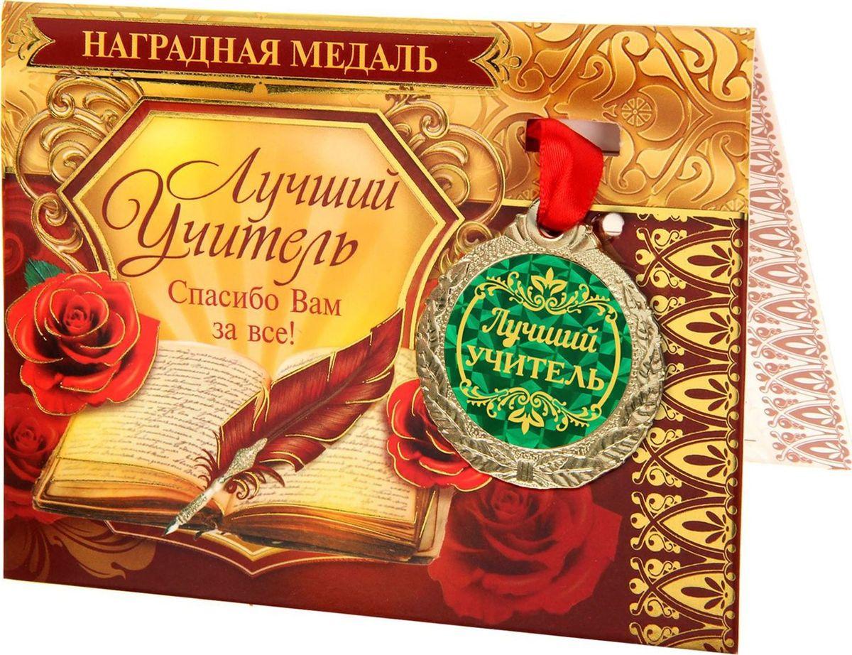 Медаль сувенирная Лучший учитель, в подарочной открытке, диаметр 4 см комплект лучший подарок для мальчика