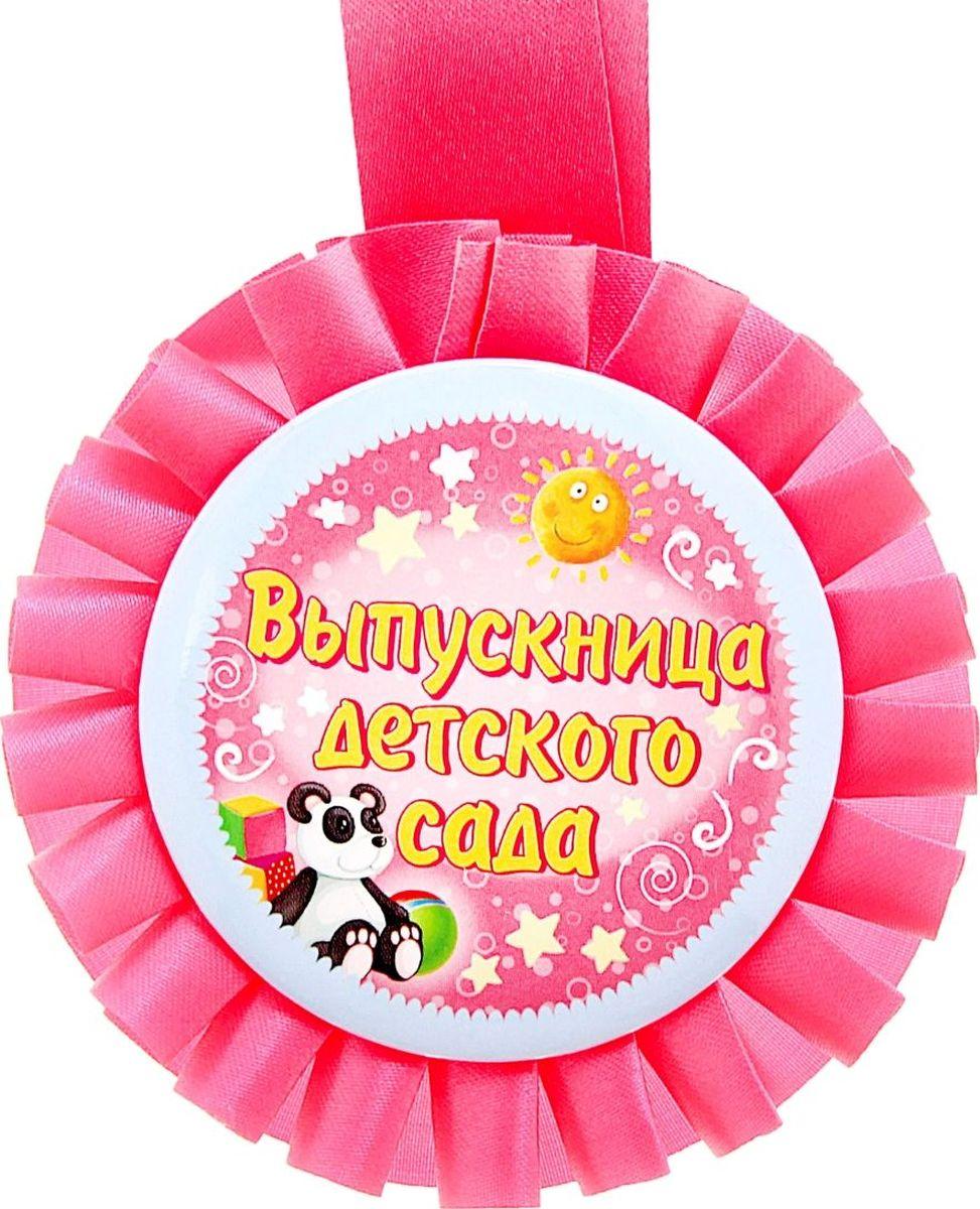 Медаль сувенирная Выпускница детского сада, диаметр 8 см157729Можно ли считать окончание самого первого жизненного этапа победой? Конечно, можно! Ведь именно в детском саду мы встречаемся с первыми трудностями, учимся общаться с другими ребятами, делиться игрушками, даже если очень не хочется, учим первые буквы – одним словом, преодолеваем различные жизненные препятствия и развиваемся. Чтобы подчеркнуть заслуги и достижения, а также организовать торжественную церемонию, выпускнику из детского сада, как настоящему победителю, стоит вручить самую настоящую заслуженную медаль! Она выполнена из текстильного материала и пластиковой вставки, преподносится на эксклюзивной открытке с теплыми пожеланиями. Награждайте своих детей за их старания и упорство!