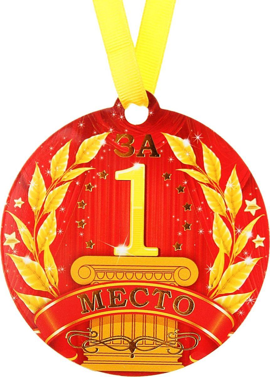 Медаль-магнит сувенирная За 1 место, 8,5 х 9,2 см163081Медаль на магните За 1 место – веселая и оригинальная вещица, которая понравится любому. Это отличное приобретение для вас и замечательный подарок для ваших близких, друзей и знакомых. Идет в комплекте с лентой.