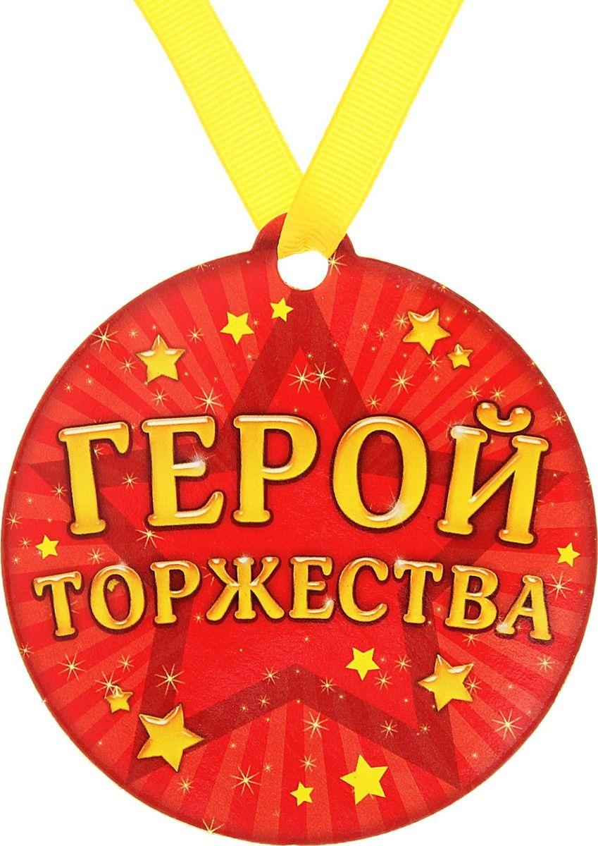 Медаль-магнит сувенирная Герой торжества, 8,5 х 9,2 см163089Медаль на магните Герой торжества – веселая и оригинальная вещица, которая понравится любому. Это отличное приобретение для вас и замечательный подарок для ваших близких, друзей и знакомых. Идет в комплекте с лентой.