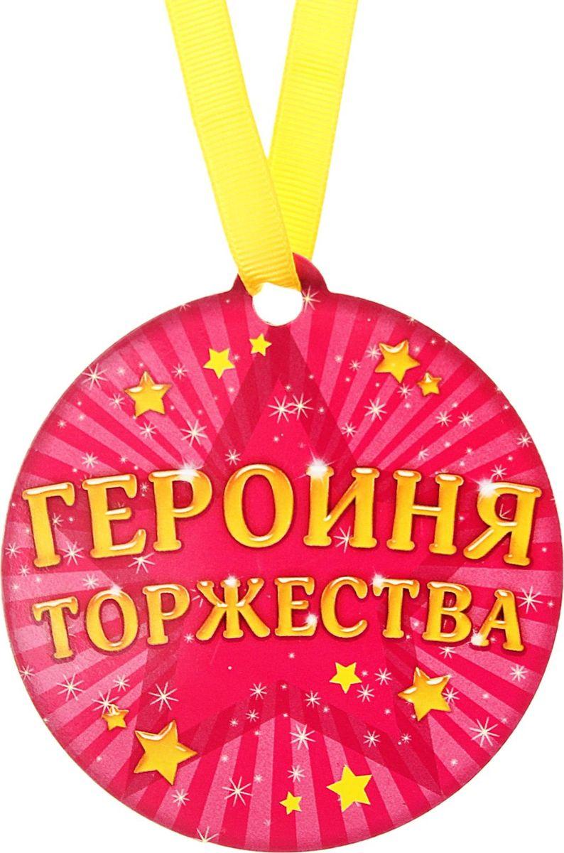 Медаль-магнит сувенирная Героиня торжества, 8,5 х 9,2 см163090Медаль на магните Героиня торжества – веселая и оригинальная вещица, которая понравится любому. Это отличное приобретение для вас и замечательный подарок для ваших близких, друзей и знакомых. Идет в комплекте с лентой.