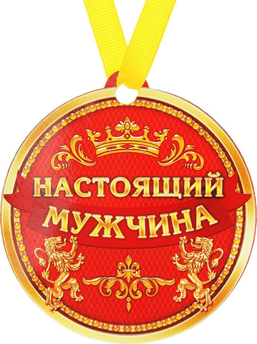 Медаль-магнит сувенирная Настоящий мужчина, 8,5 х 9,2 см163093Медаль на магните Настоящий мужчина – веселая и оригинальная вещица, которая понравится любому. Это отличное приобретение для вас и замечательный подарок для ваших близких, друзей и знакомых. Идет в комплекте с лентой.