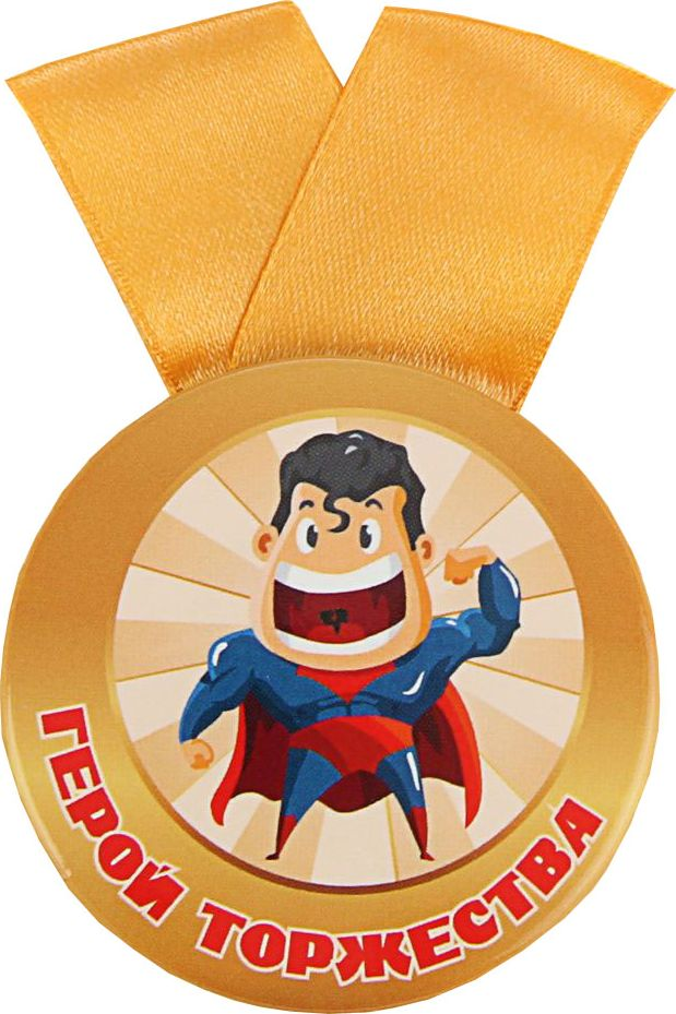 Открытка-медаль сувенирная Миленд Герой торжества1679974Невозможно представить нашу жизнь без праздников! Мы всегда ждём их и предвкушаем, обдумываем, как проведём памятный день, тщательно выбираем подарки и аксессуары, ведь именно они создают и поддерживают торжественный настрой. Это отличный выбор, который привнесёт атмосферу праздника в ваш дом!