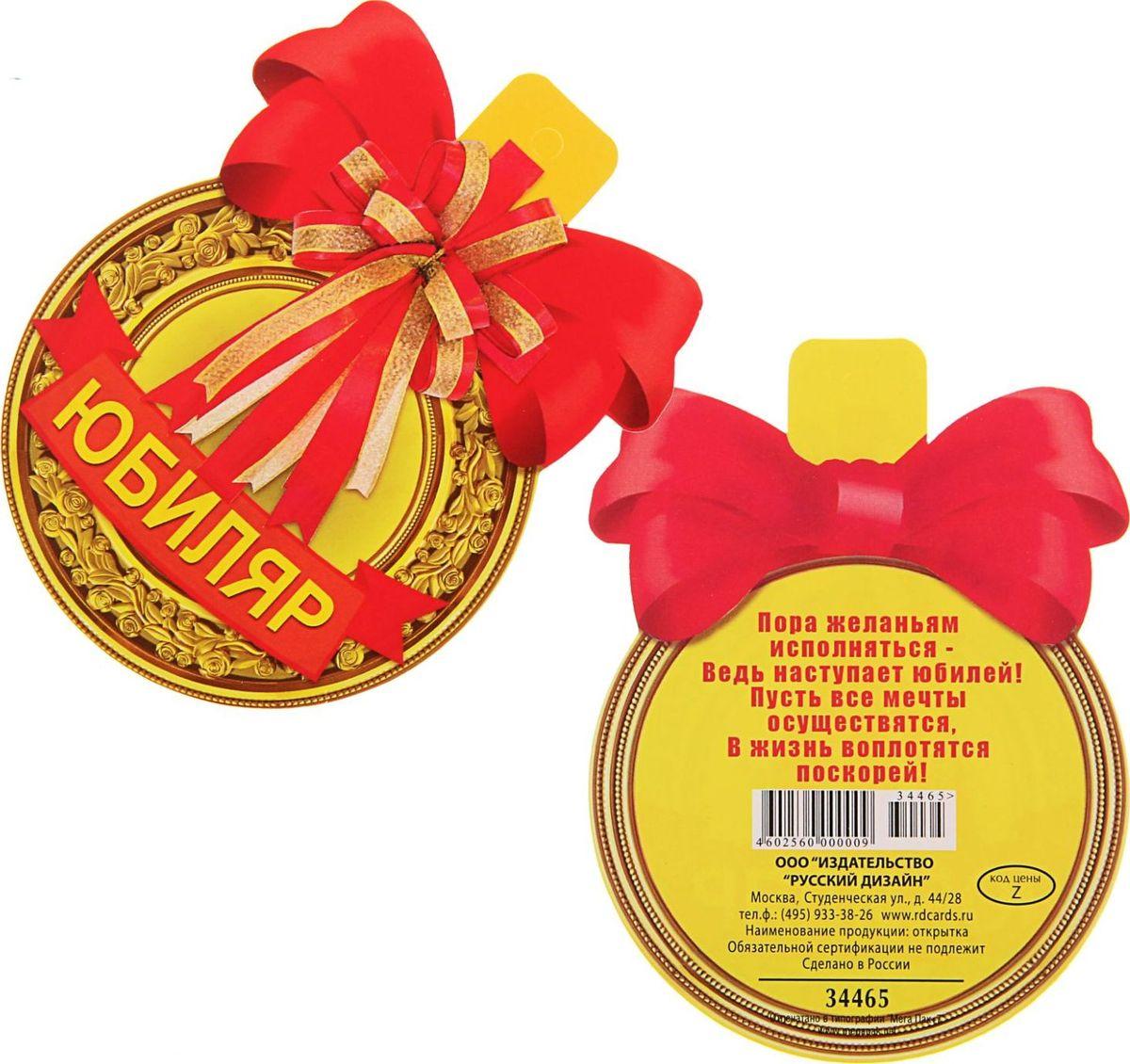 Открытка-медаль сувенирная Русский дизайн Юбиляр!1717663Невозможно представить нашу жизнь без праздников! Мы всегда ждём их и предвкушаем, обдумываем, как проведём памятный день, тщательно выбираем подарки и аксессуары, ведь именно они создают и поддерживают торжественный настрой. Это отличный выбор, который привнесёт атмосферу праздника в ваш дом!