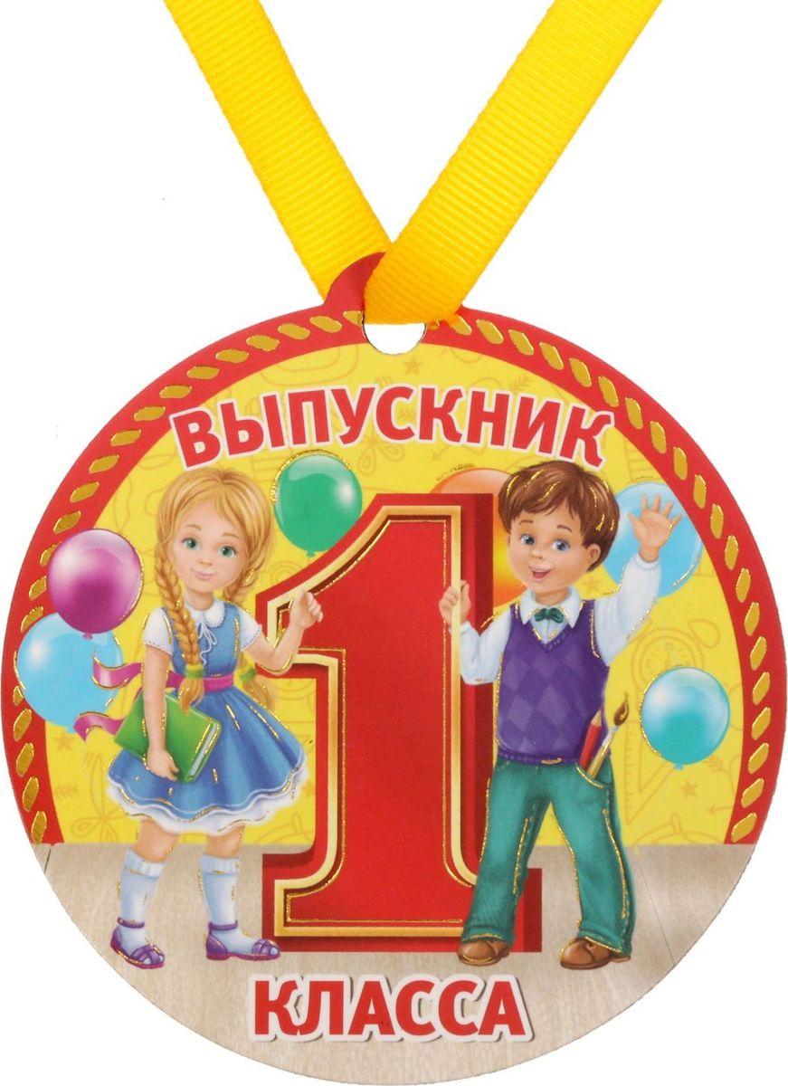 Медаль-магнит сувенирная Выпускник 1 класса, 8,5 х 9 см. 18653311865331Медаль-магнит — чудесный памятный сувенир. Медаль дополнена яркой лентой, благодаря которой её сразу же можно надеть на счастливого адресата. После торжества магнит легко разместить на любой металлической поверхности, например на холодильнике, где почётная награда будет радовать вас каждый день и не останется незамеченной. Медаль преподносится на красочной подложке.