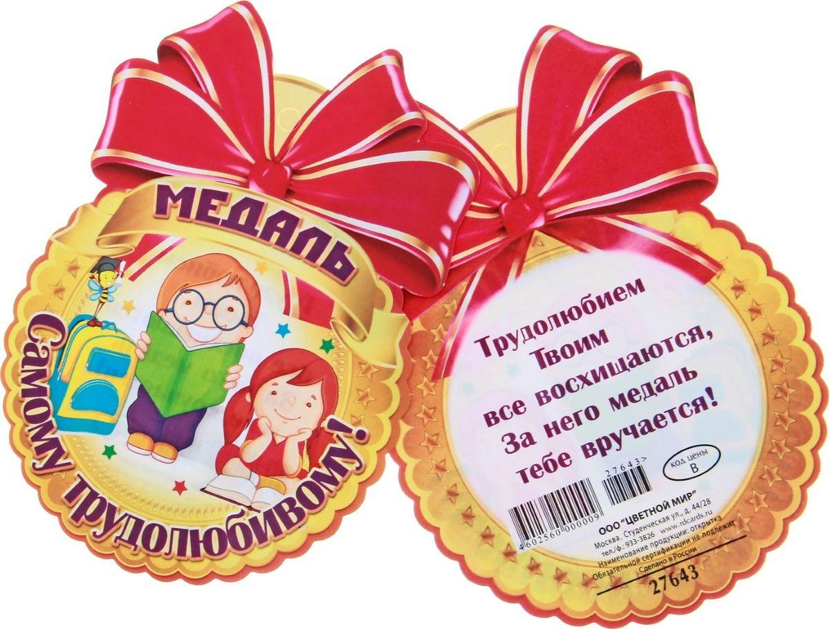 Открытка-медаль сувенирная Русский дизайн Самому трудолюбивому