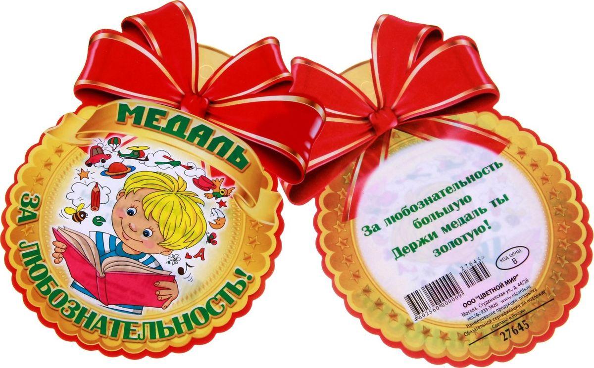 Открытка-медаль сувенирная Русский дизайн За любознательность195418Невозможно представить нашу жизнь без праздников! Мы всегда ждём их и предвкушаем, обдумываем, как проведём памятный день, тщательно выбираем подарки и аксессуары, ведь именно они создают и поддерживают торжественный настрой. Это отличный выбор, который привнесёт атмосферу праздника в ваш дом!