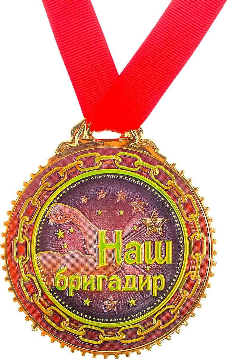 Медаль сувенирная Наш бригадир, диаметр 7 см646044Медаль Наш бригадир – веселая и оригинальная вещица, которая понравится любому. Это отличное приобретение для вас и замечательный подарок для ваших близких, друзей и знакомых. Идет в комплекте с лентой.