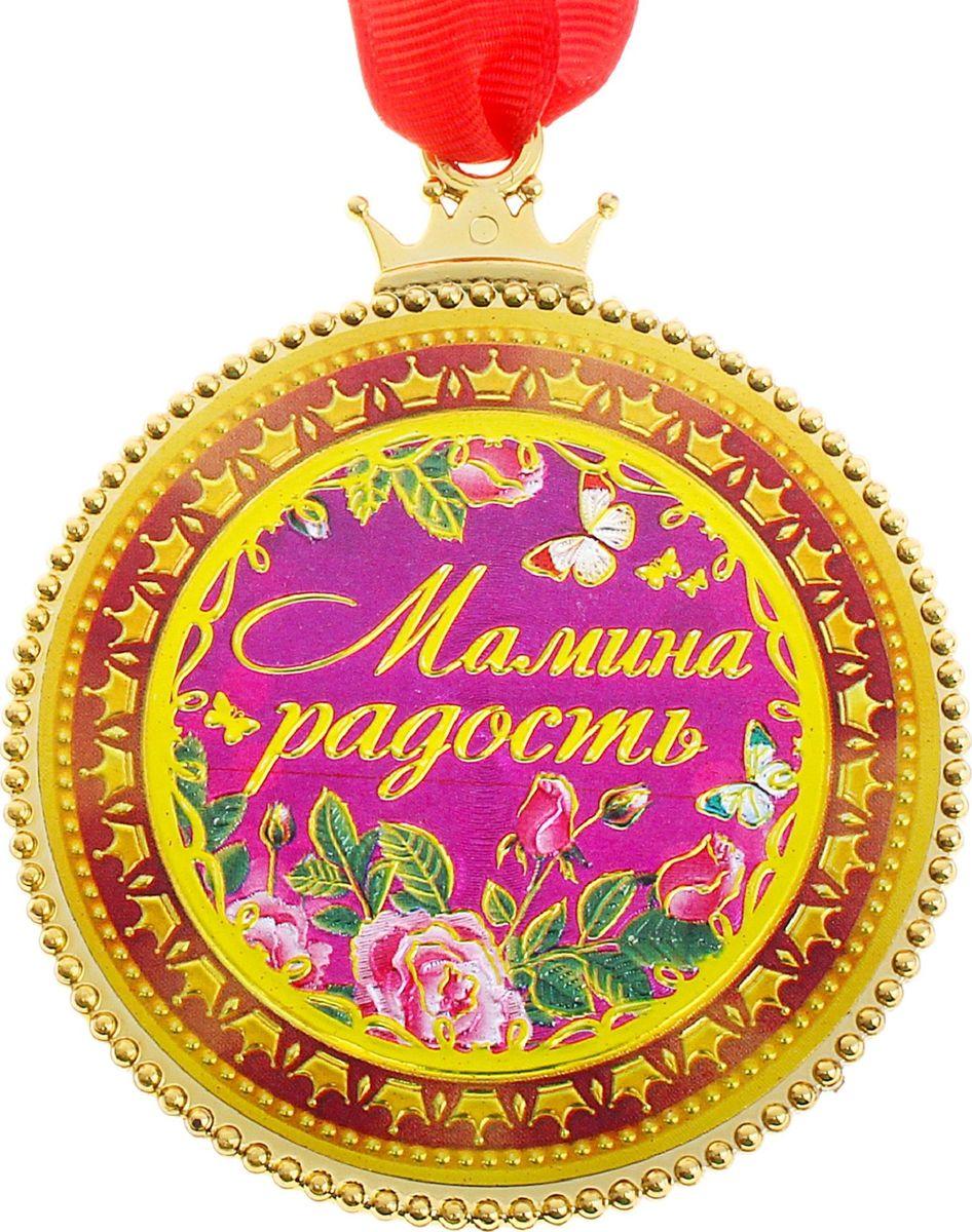 Медаль сувенирная Мамина радость, диаметр 7 см646049Медаль Мамина радость – веселая и оригинальная вещица, которая понравится любому. Это отличное приобретение для вас и замечательный подарок для ваших близких, друзей и знакомых. Идет в комплекте с лентой.