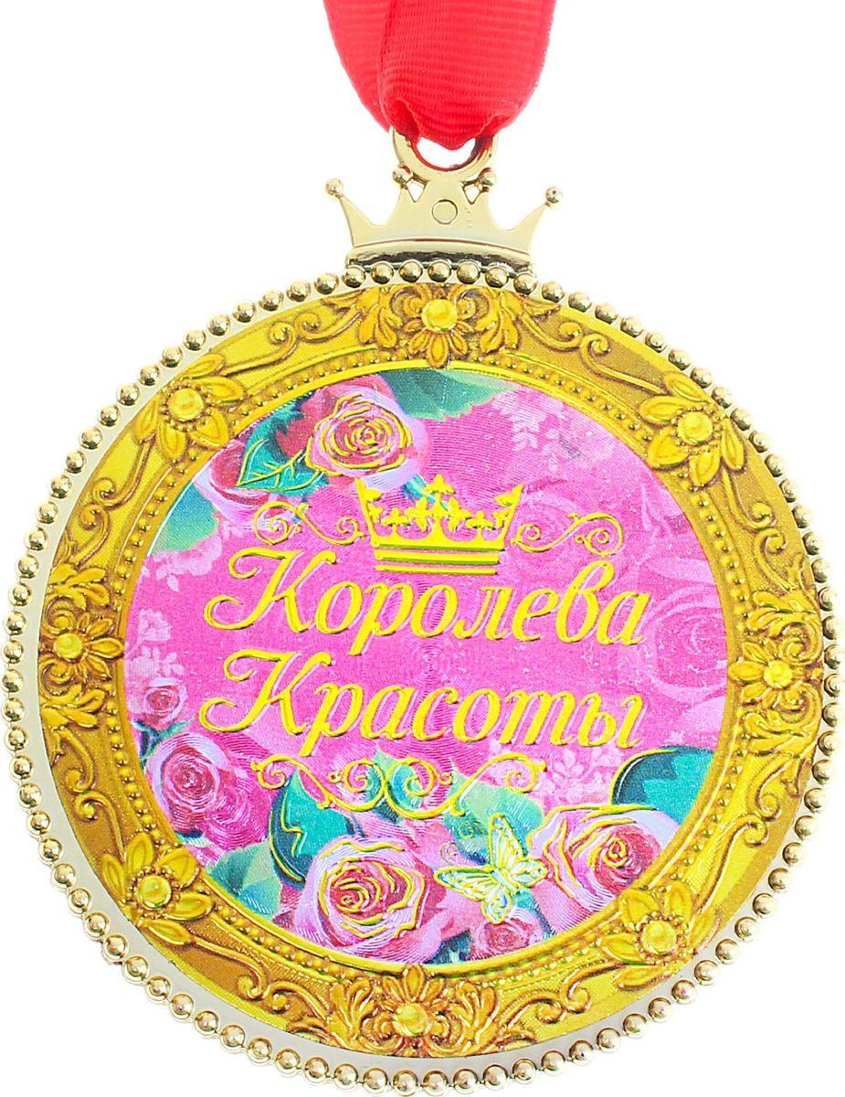 Медаль сувенирная Королева красоты, диаметр 7 см. 646072646072Свадьба для молодой семьи – это ответственный момент. А самое главное, хочется, чтобы запомнилось абсолютно все. Сделать церемонию еще ярче вам помогут различные мелочи, для этого достаточно продумать все заранее. Медаль Королева красоты станет одним из таких нюансов. В каталоге свадебной атрибутики вы найдете награду для каждого члена вашей семьи. Ну а самым главным достоинством такого товара являет то, что товар, который вы сейчас просматриваете – это наша разработка.