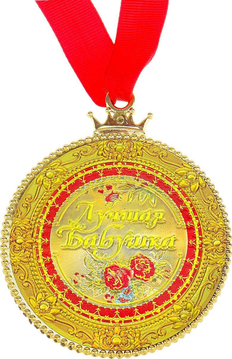 Медаль сувенирная Лучшая бабушка, диаметр 7 см. 646073646073Медаль Лучшая бабушка – веселая и оригинальная вещица, которая понравится любому. Это отличное приобретение для вас и замечательный подарок для ваших близких, друзей и знакомых. Идет в комплекте с лентой.