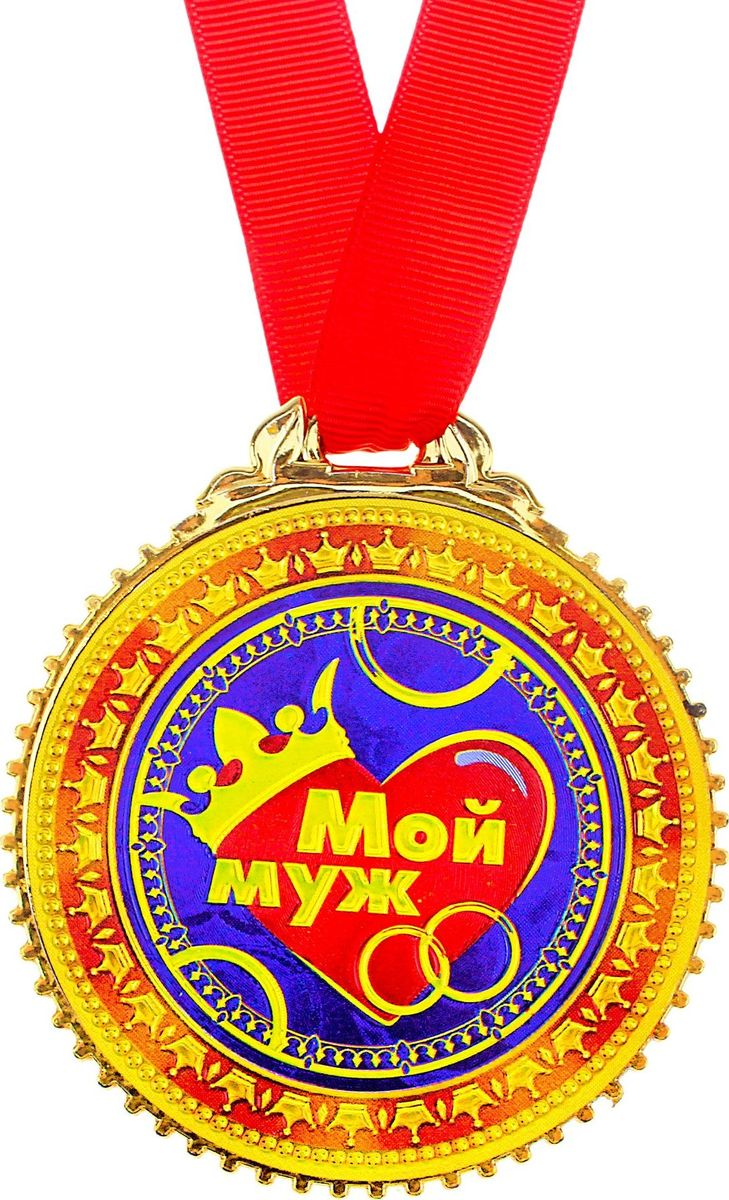 Медаль сувенирная Мой муж, диаметр 7 см646080Медаль Мой муж – веселая и оригинальная вещица, которая понравится любому. Это отличное приобретение для вас и замечательный подарок для ваших близких, друзей и знакомых. Идет в комплекте с лентой.