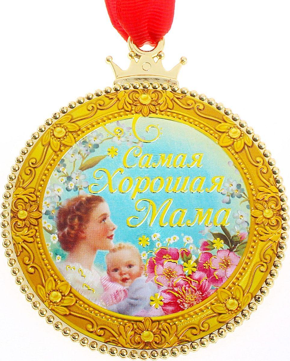Медаль сувенирная Самая хорошая мама, диаметр 7 см. 646089646089Медаль Самая хорошая мама – веселая и оригинальная вещица, которая понравится любому. Это отличное приобретение для вас и замечательный подарок для ваших близких, друзей и знакомых. Идет в комплекте с лентой.