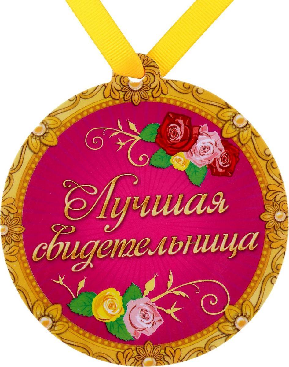 Медаль-магнит сувенирная Лучшая свидетельница, 8,5 х 9,2 см650292Медаль или орден – высшая награда за заслуги в разных областях жизни. Особенно, если медаль привлекает внимание и выглядит оригинально. Этот недорогой, но вполне серьезный сувенир может стать приятным дополнением к основному подарку по важному поводу или просто милым неожиданным сувениром. Этот товар обязательно привлечёт внимание к вашей витрине. вы можете заказать этот товар у нас в интернет-магазине. Возможна бесплатная доставка в ваш город.