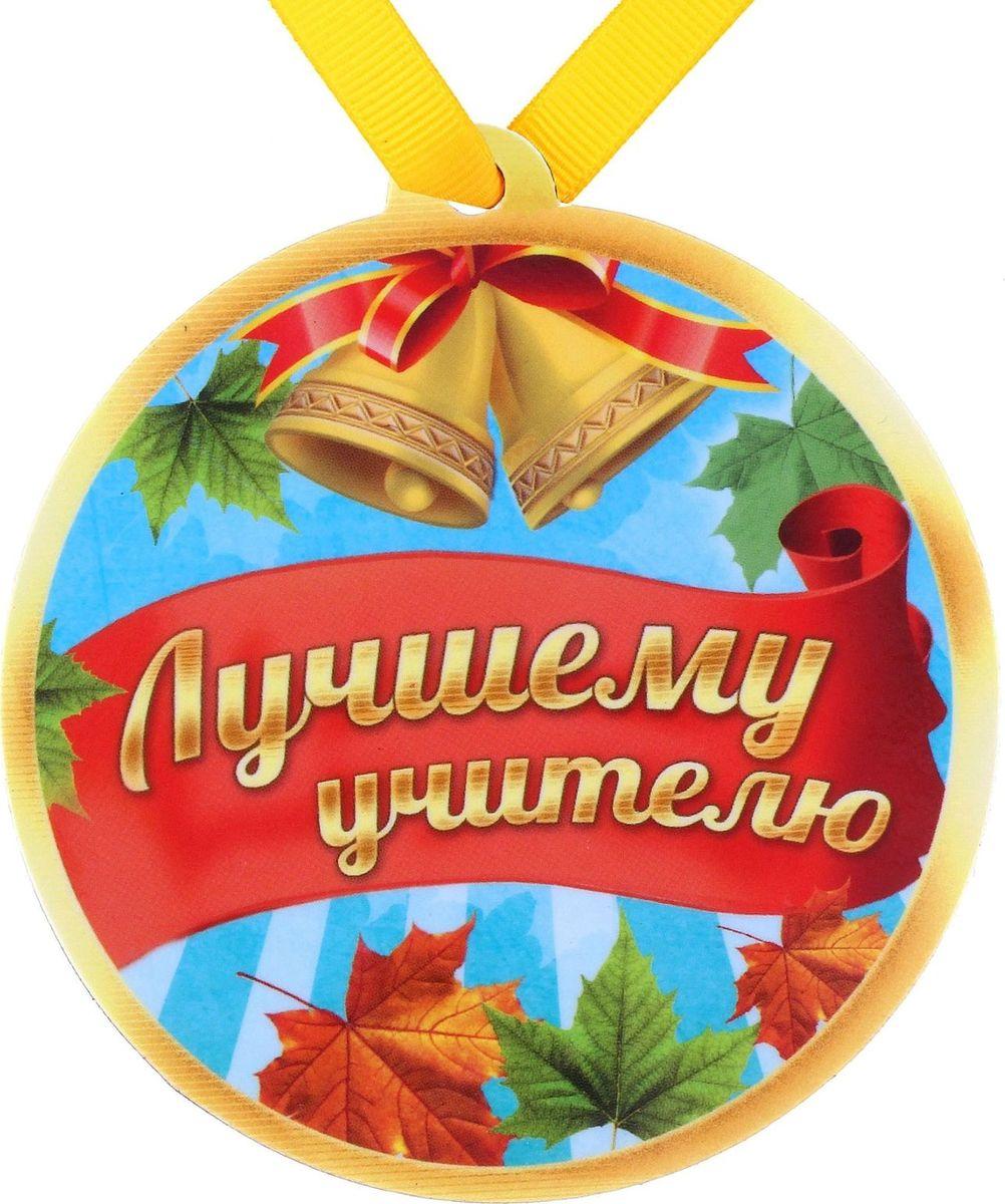 Медаль-магнит сувенирная Лучшему учителю, 8,5 х 9,2 см650293Медаль на Магните Лучшему учителю – веселая и оригинальная вещица, которая понравится любому. Это отличное приобретение для вас и замечательный подарок для ваших близких, друзей и знакомых. Идет в комплекте с лентой.