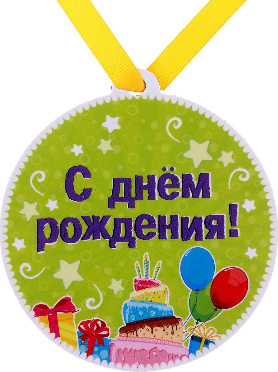 Медаль-магнит сувенирная С Днем рождения!, 8,5 х 9,2 см650296Любое торжество или праздник уместно дополнить импровизированной церемонией вручения подарочной медали виновнику торжества. Этот оригинальный способ поздравления надолго запомнится человеку, а подарочная магнитная медаль будет долго храниться как память о праздничном событии или достижении. Наградите друг друга вниманием. Этот товар обязательно привлечёт внимание покупателей именно к вашей витрине. вы можете заказать этот товар у нас в интернет-магазине. Возможна бесплатная доставка в ваш город.