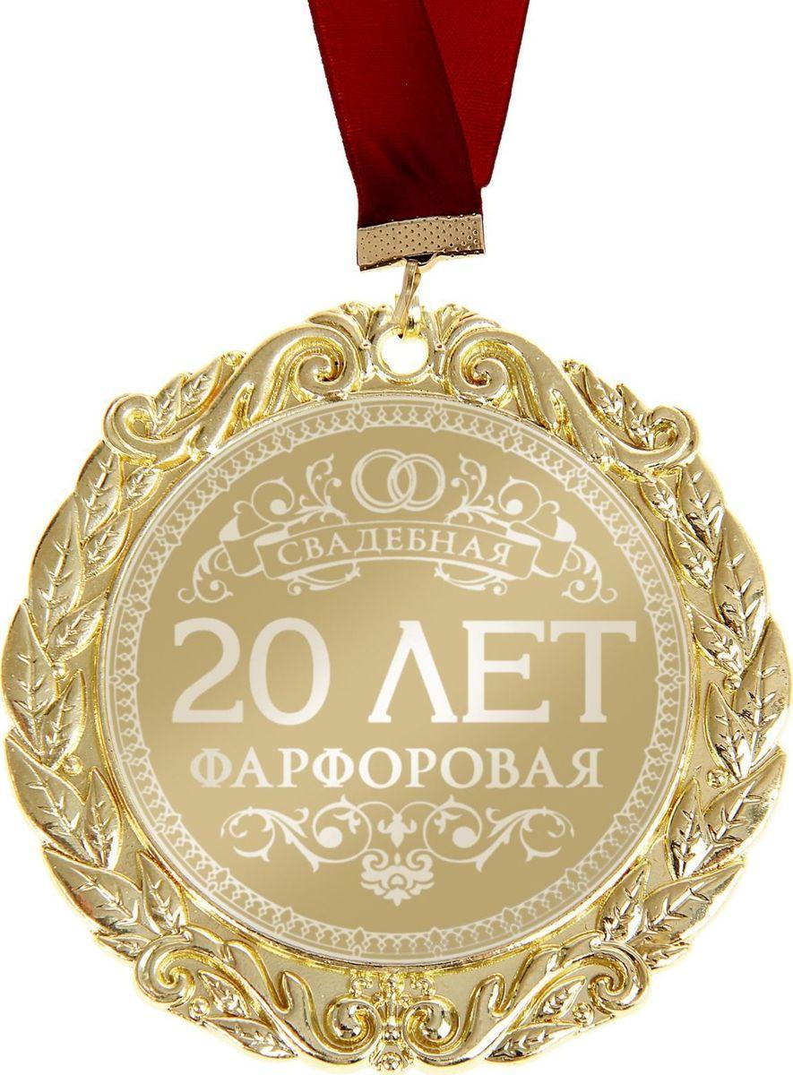 Медаль сувенирная 20 лет. Фарфоровая свадьба, диаметр 7 см673511Сделать любое поздравление особенным поможет Медаль с лазерной гравировкой свадебная 20 лет. Фарфоровая свадьба! Такая награда преподносится лишь самым достойным. Разработанная в эксклюзивном дизайне медаль станет отличным дополнением любого подарка и создаст торжественное настроение! Изделие изготовлено из металла золотистого цвета, рисунок и надпись нанесены на глянцевую поверхность награды при помощи лазерной гравировки, благодаря чему изображения не сотрутся и не потускнеют с годами, а медаль будет радовать своего обладателя. Награда аккуратно размещена на картонной подложке с поздравлением, наполненным тёплыми словами, и дополнена нарядной лентой.