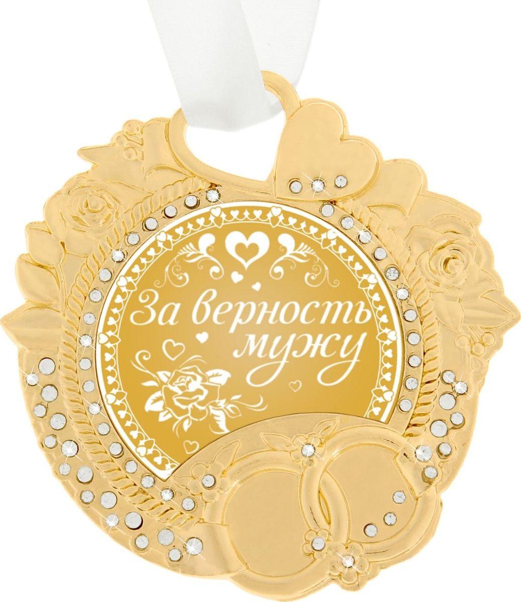 Медаль сувенирная За верность мужу, 8 х 8,5 см675403Медаль свадебная металл За верность мужу 8*8.5 см с романтическим дизайном в духе свадебного торжества- отличный сувенир как для молодоженов, так и для семейных пар, отмечающих годовщину бракосочетания. Металлическая медаль с гравировкой и теплым пожеланием на оборотной стороне инкрустирована стразами, хранится в удобной коробочке пастельных тонов с атласным подкладом. Такой подарок не оставит равнодушным даже самых взыскательных особ, ведь это память о самом счастливом дне в жизни.