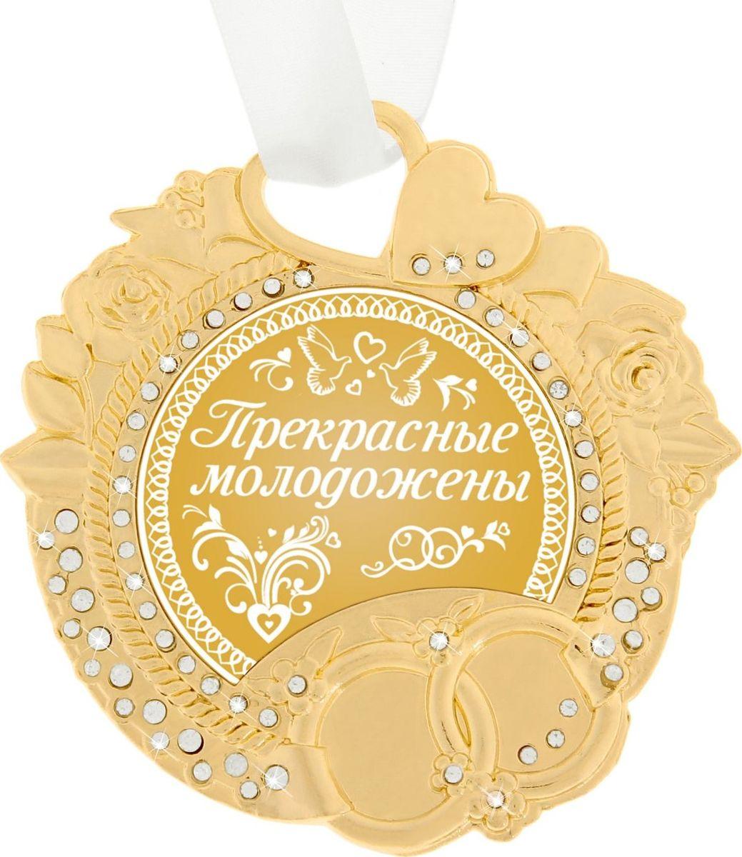 Медаль сувенирная Прекрасные молодожены, 8 х 8,5 см675404Медаль свадебная металл Прекрасные молодожены 8*8.5 см с романтическим дизайном в духе свадебного торжества- отличный сувенир как для молодоженов, так и для семейных пар, отмечающих годовщину бракосочетания. Металлическая медаль с гравировкой и теплым пожеланием на оборотной стороне инкрустирована стразами, хранится в удобной коробочке пастельных тонов с атласным подкладом. Такой подарок не оставит равнодушным даже самых взыскательных особ, ведь это память о самом счастливом дне в жизни.