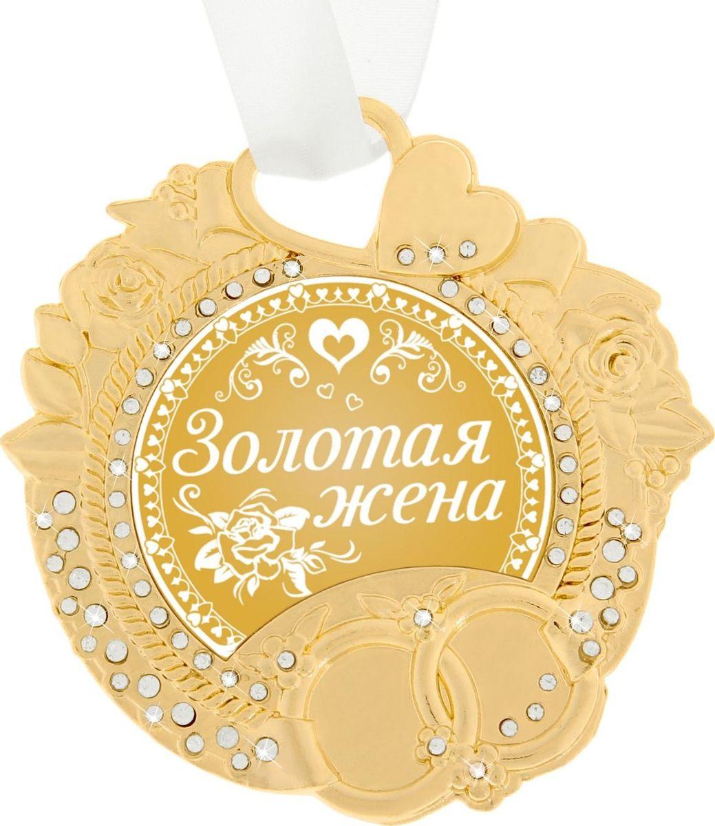 Медаль сувенирная Золотая жена, 8 х 8,5 см675406Медаль свадебная металл Зол. жена 8*8.5 см с романтическим дизайном в духе свадебного торжества- отличный сувенир как для молодоженов, так и для семейных пар, отмечающих годовщину бракосочетания. Металлическая медаль с гравировкой и теплым пожеланием на оборотной стороне инкрустирована стразами, хранится в удобной коробочке пастельных тонов с атласным подкладом. Такой подарок не оставит равнодушным даже самых взыскательных особ, ведь это память о самом счастливом дне в жизни.