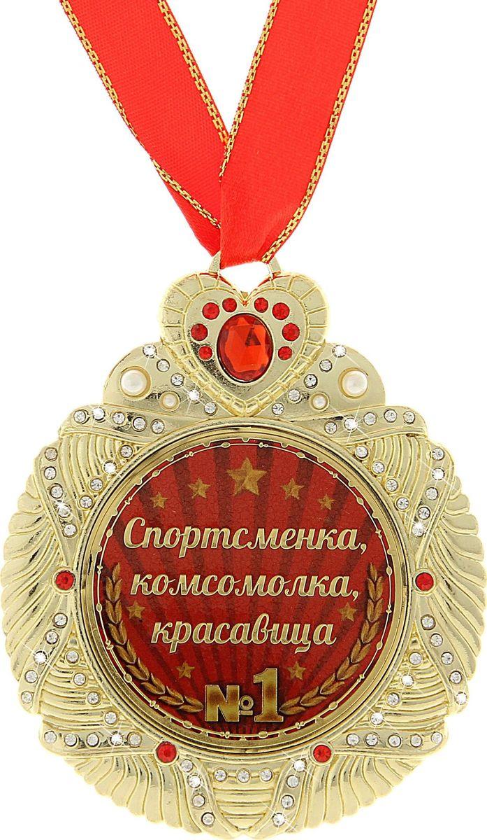 Медаль сувенирная Спортсменка, комсомолка, диаметр 7 см707700Одна из самых удивительных и эксклюзивных медалей для вас и ваших близких. Медаль выполнена из металла, усыпана стразами и имеет зеркальную глянцевую вставку с оригинальным дизайном. Металлическое сердце, украшающее медаль, покрыто красными стразами, что придает изящность сувениру. Медаль идет в комплекте с красной атласной лентой. Медаль Спортсменка, комсомолка непременно порадует будущего обладателя, став достойным подарком!