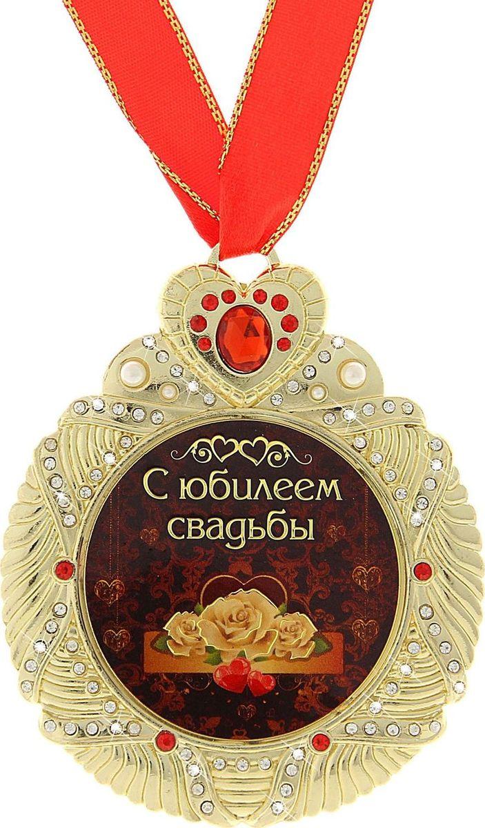 Медаль сувенирная С юбилеем свадьбы, диаметр 7 см707704Одна из самых удивительных и эксклюзивных медалей для вас и ваших близких. Медаль выполнена из металла, усыпана стразами и имеет зеркальную глянцевую вставку с оригинальным дизайном. Металлическое сердце, украшающее медаль, покрыто красными стразами, что придает изящность сувениру. Медаль идет в комплекте с красной атласной лентой. Медаль С юбилеем свадьбы непременно порадует будущего обладателя, став достойным подарком!