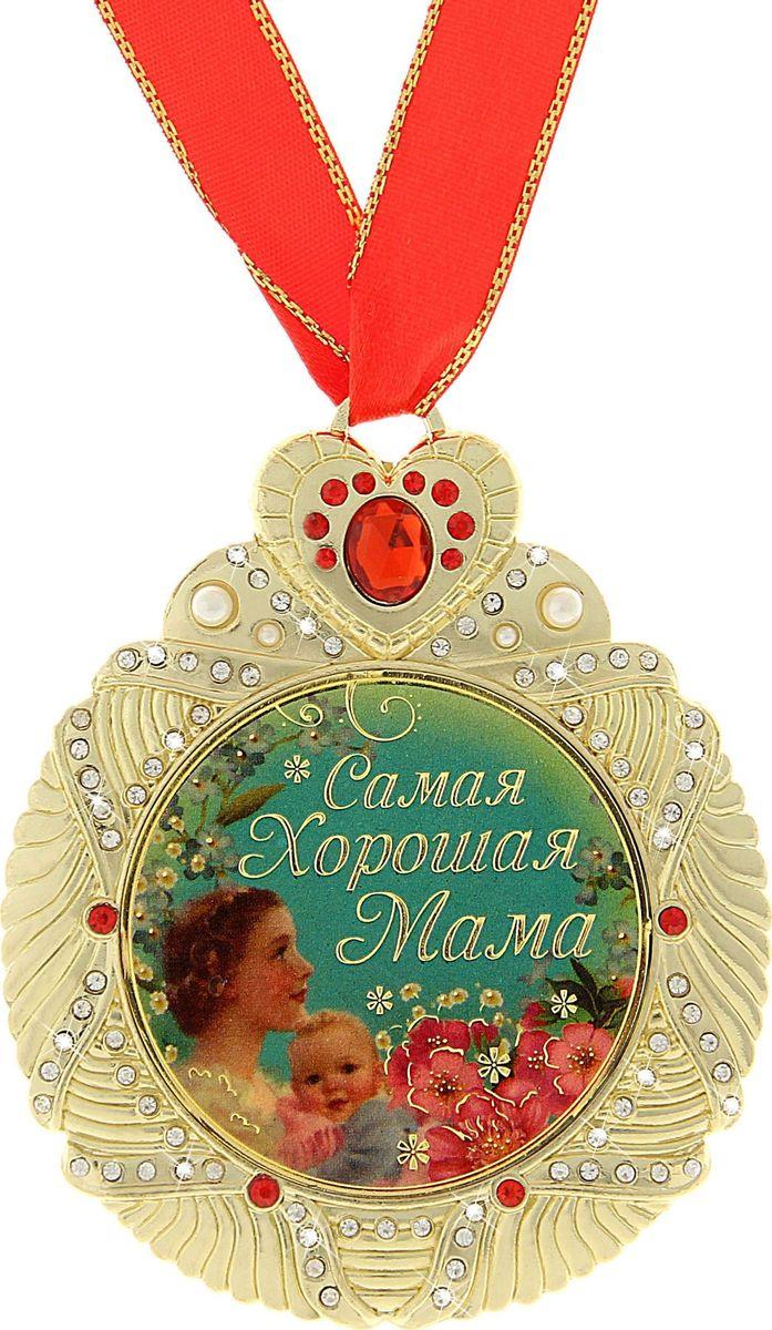Медаль сувенирная Самая хорошая мама, диаметр 7 см. 707723707723Одна из самых удивительных и эксклюзивных медалей для вас и ваших близких. Медаль выполнена из металла, усыпана стразами и имеет зеркальную глянцевую вставку с оригинальным дизайном. Металлическое сердце, украшающее медаль, покрыто красными стразами, что придает изящность сувениру. Медаль идет в комплекте с красной атласной лентой. Медаль Самая хорошая мама непременно порадует будущего обладателя, став достойным подарком!