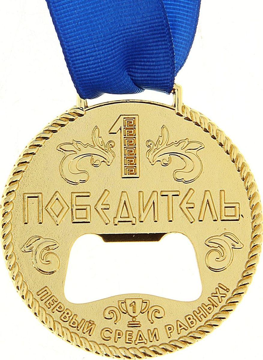 Медаль-открывашка сувенирная Победитель 1, 6 х 6,3 см724741Медаль-открывашка Победитель 1 – отличный подарок другу или коллеге по работе. Оригинальная форма медали продумана до мелочей ипозволяет открыть любую бутылку.Медаль-открывашка станет отличным дополнением к любому подарку!