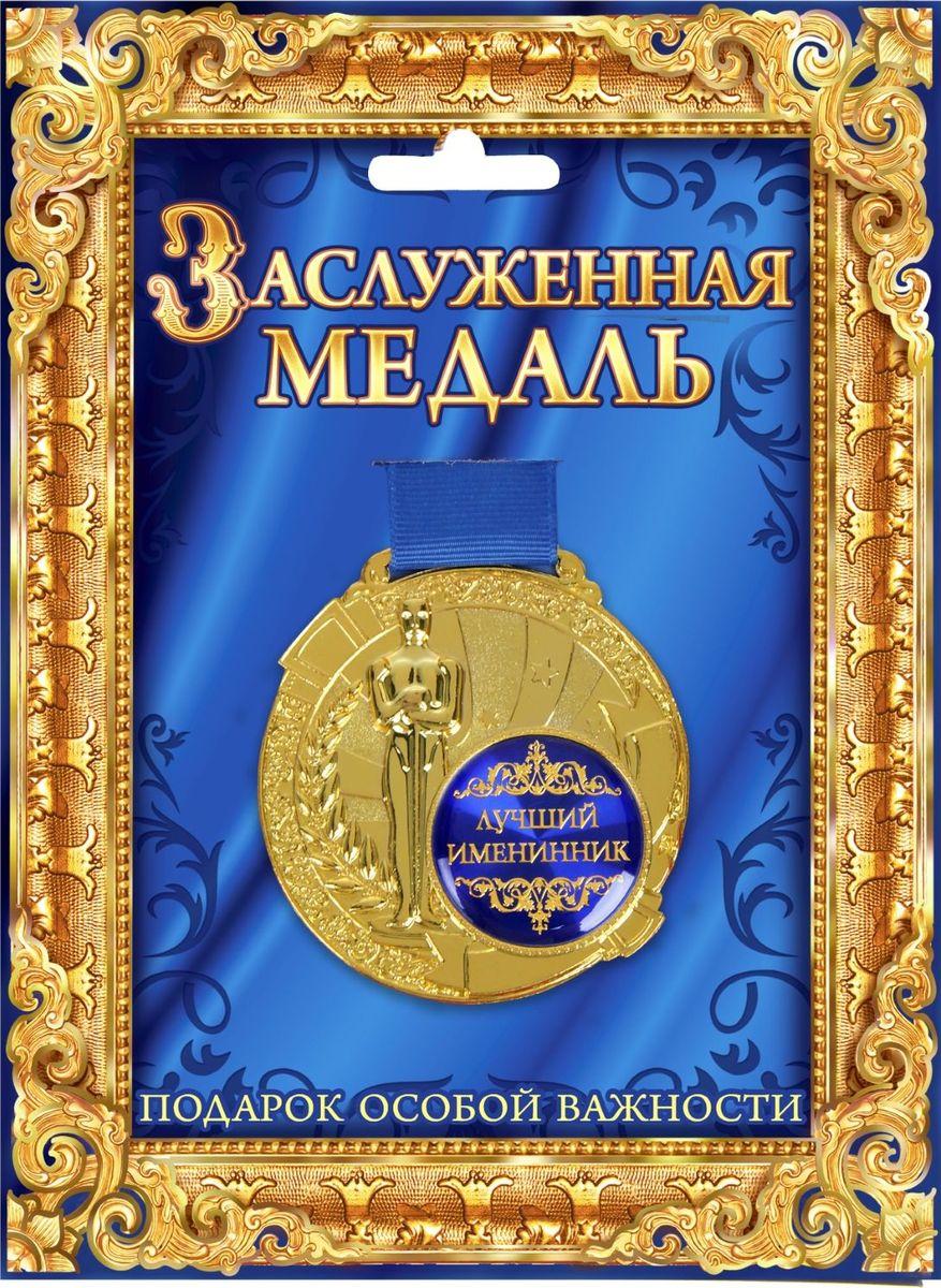 Медаль сувенирная Лучший именинник, в подарочной открытке, диаметр 6,5 см842141Всегда найдется повод выразить свою любовь, сказать об особом отношении или просто сделать приятное тем, кто нам дорог. Создать атмосферу праздника и подчеркнуть невероятные заслуги и достижения адресанта вам поможет награда особой важности – медаль с Оскаром. Заслуженная медаль на широкой синей ленте изготовлена из металла, покрытого золотой краской, и украшена вставкой из полимерной заливки. Благодаря такому дизайнерскому решению на темном фоне отчетливо видено звание, которое присуждается адресату. Сувенир преподносится на открытке, внутри которой вы сможете написать собственное пожелание или указать наиболее выдающиеся качества медалиста. Такой подарок запомнится всем присутствующим и будет храниться долгие годы! Удивляйте своих близких!