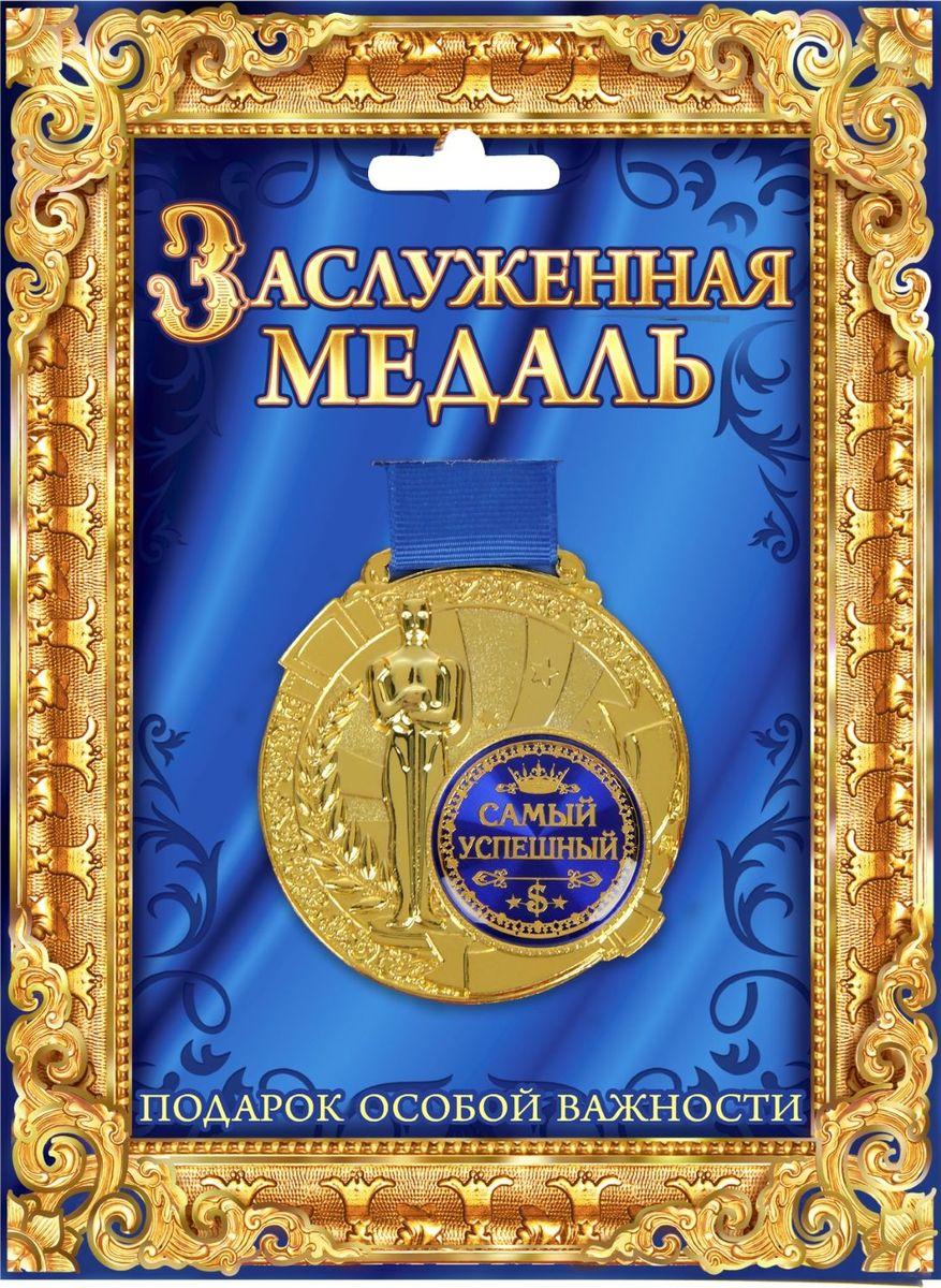 Медаль сувенирная Самый успешный, в подарочной открытке, диаметр 6,5 см842144Всегда найдется повод выразить свою любовь, сказать об особом отношении или просто сделать приятное тем, кто нам дорог. Создать атмосферу праздника и подчеркнуть невероятные заслуги и достижения адресанта вам поможет награда особой важности – медаль с Оскаром. Заслуженная медаль на широкой синей ленте изготовлена из металла, покрытого золотой краской, и украшена вставкой из полимерной заливки. Благодаря такому дизайнерскому решению на темном фоне отчетливо видено звание, которое присуждается адресату. Сувенир преподносится на открытке, внутри которой вы сможете написать собственное пожелание или указать наиболее выдающиеся качества медалиста. Такой подарок запомнится всем присутствующим и будет храниться долгие годы! Удивляйте своих близких!