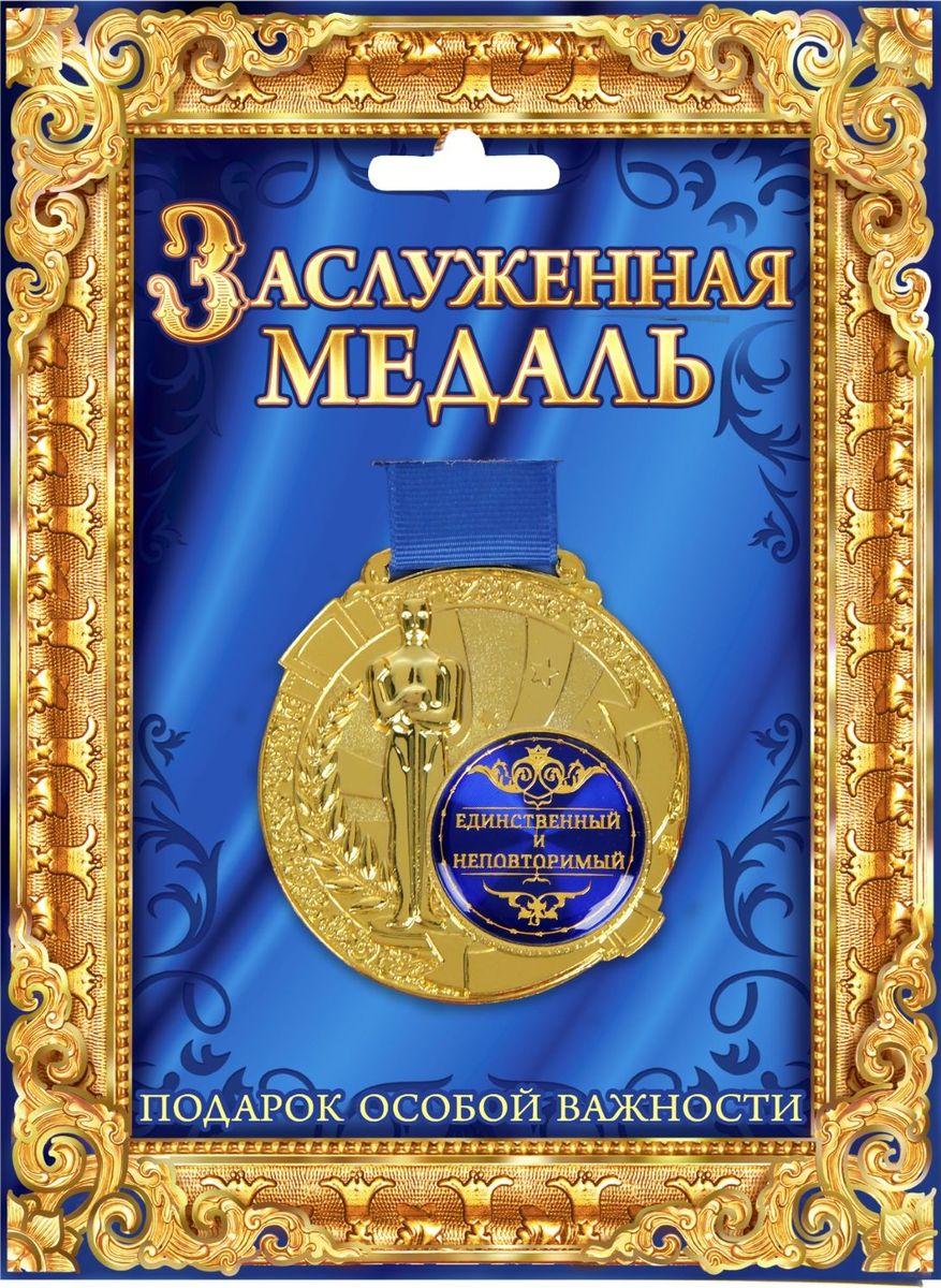 Медаль сувенирная Единственный и неповторимый, в подарочной открытке, диаметр 6,5 см842147Всегда найдется повод выразить свою любовь, сказать об особом отношении или просто сделать приятное тем, кто нам дорог. Создать атмосферу праздника и подчеркнуть невероятные заслуги и достижения адресанта вам поможет награда особой важности – медаль с Оскаром. Заслуженная медаль на широкой синей ленте изготовлена из металла, покрытого золотой краской, и украшена вставкой из полимерной заливки. Благодаря такому дизайнерскому решению на темном фоне отчетливо видено звание, которое присуждается адресату. Сувенир преподносится на открытке, внутри которой вы сможете написать собственное пожелание или указать наиболее выдающиеся качества медалиста. Такой подарок запомнится всем присутствующим и будет храниться долгие годы! Удивляйте своих близких!