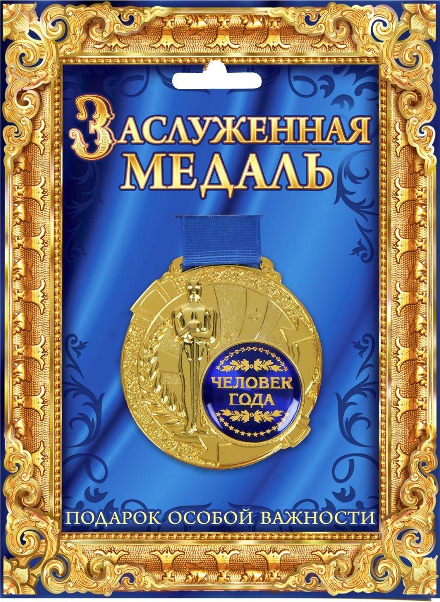 Медаль сувенирная Человек года, в подарочной открытке, диаметр 6,5 см842149Всегда найдется повод выразить свою любовь, сказать об особом отношении или просто сделать приятное тем, кто нам дорог. Создать атмосферу праздника и подчеркнуть невероятные заслуги и достижения адресанта вам поможет награда особой важности – медаль с Оскаром. Заслуженная медаль на широкой синей ленте изготовлена из металла, покрытого золотой краской, и украшена вставкой из полимерной заливки. Благодаря такому дизайнерскому решению на темном фоне отчетливо видено звание, которое присуждается адресату. Сувенир преподносится на открытке, внутри которой вы сможете написать собственное пожелание или указать наиболее выдающиеся качества медалиста. Такой подарок запомнится всем присутствующим и будет храниться долгие годы! Удивляйте своих близких!
